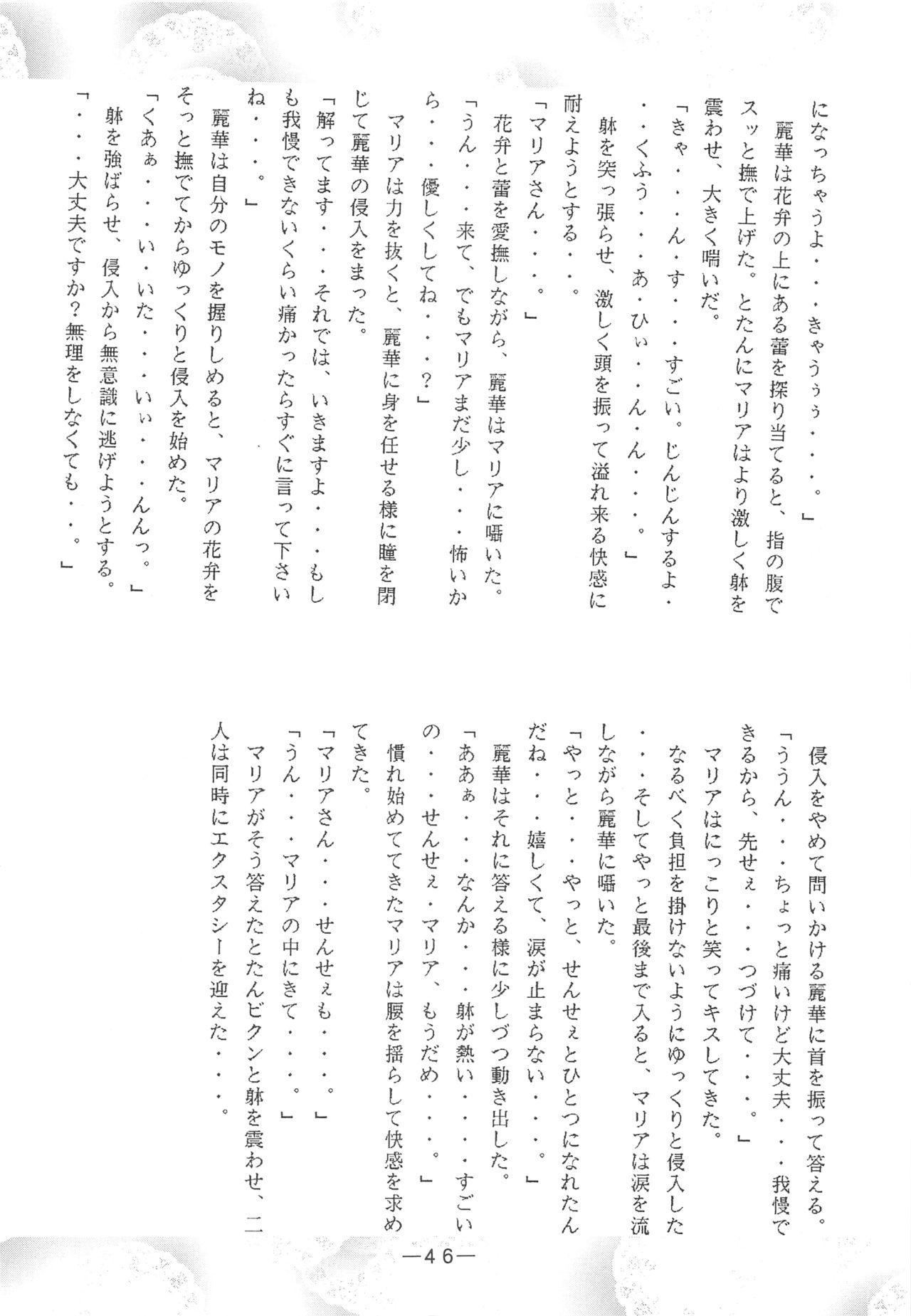 Otonano Do-wa Vol. 3 44