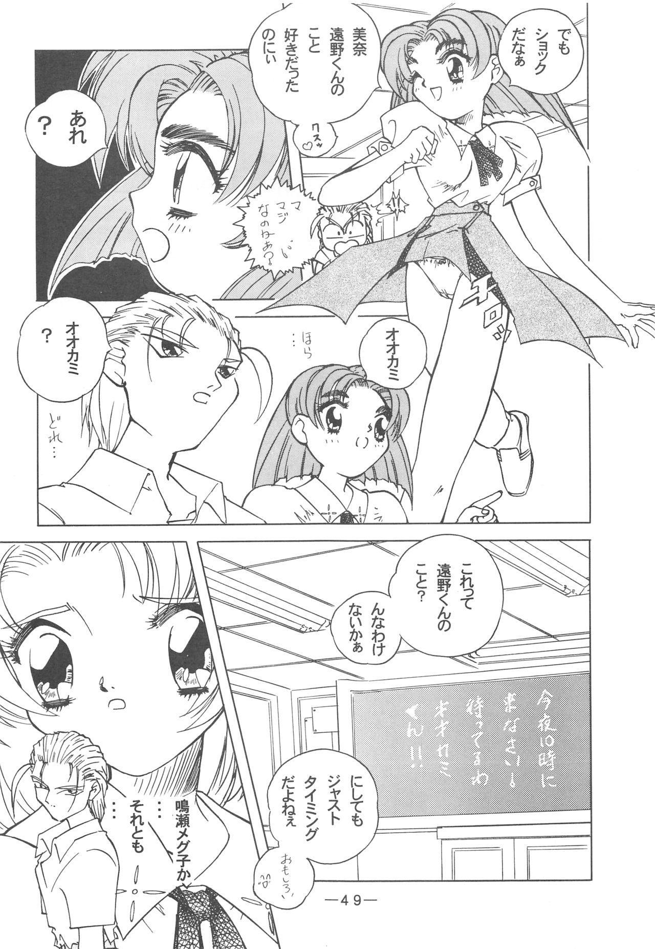 Otonano Do-wa Vol. 3 47