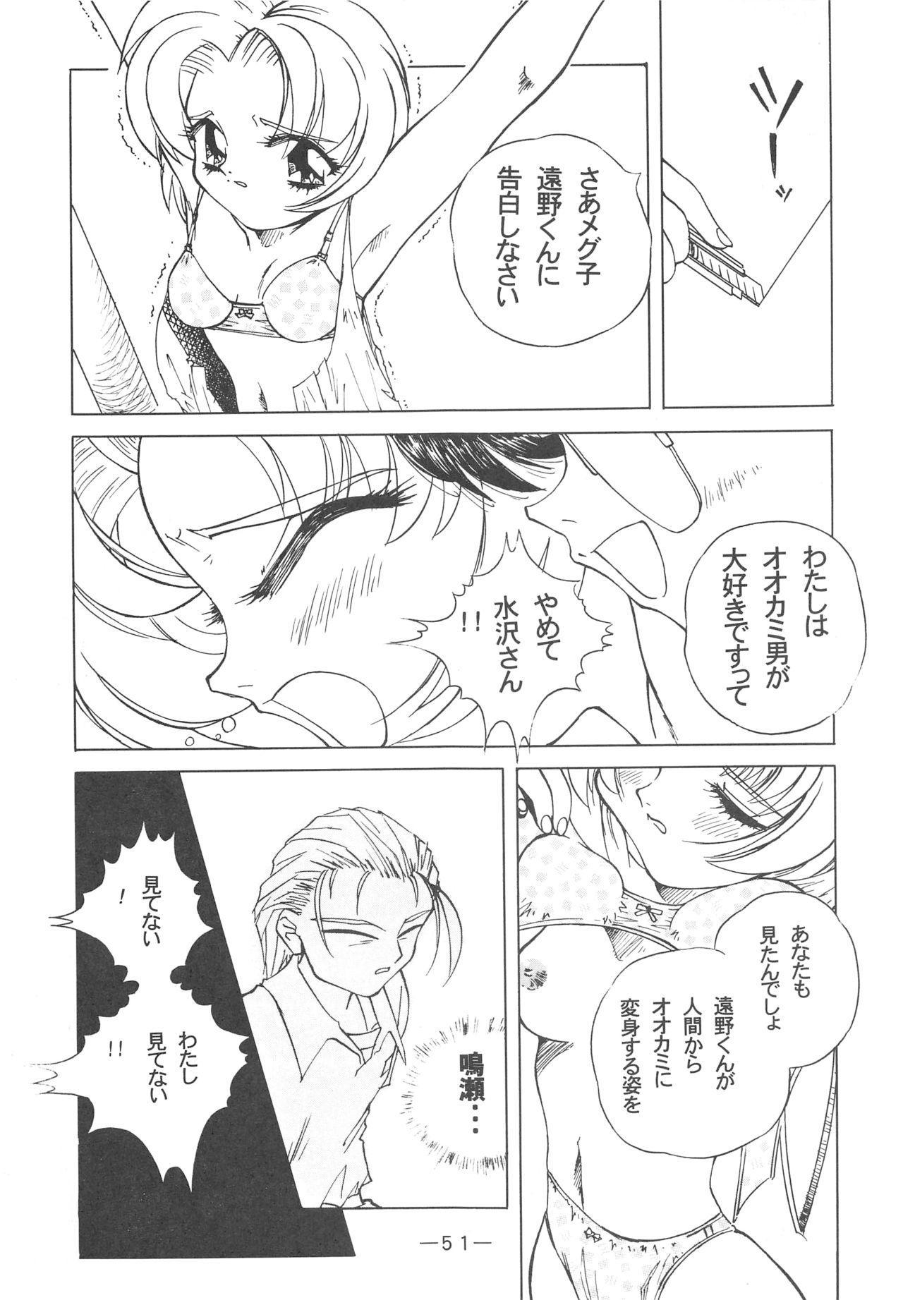 Otonano Do-wa Vol. 3 49