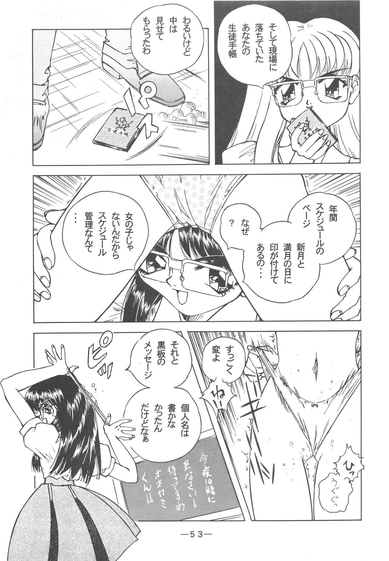 Otonano Do-wa Vol. 3 51