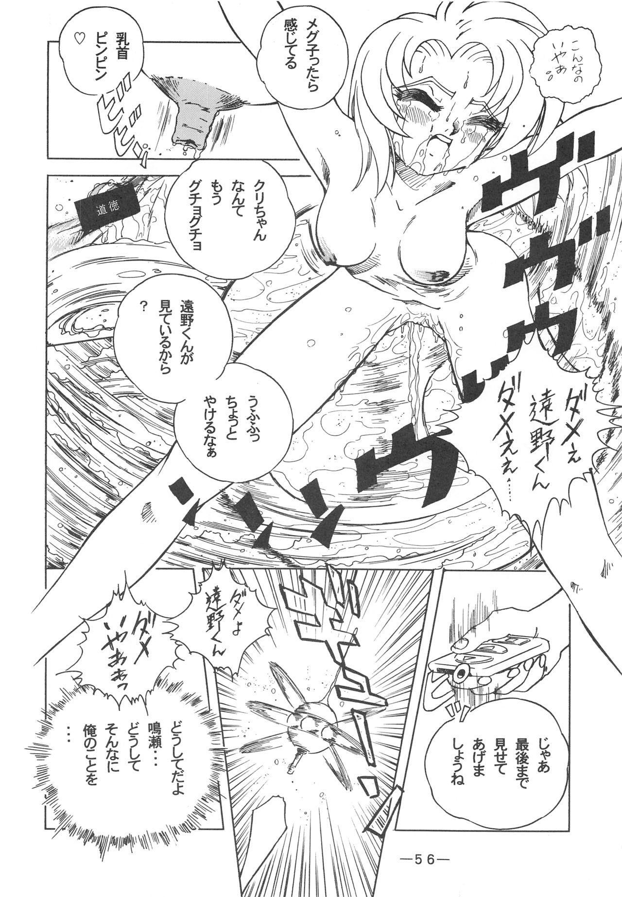 Otonano Do-wa Vol. 3 54