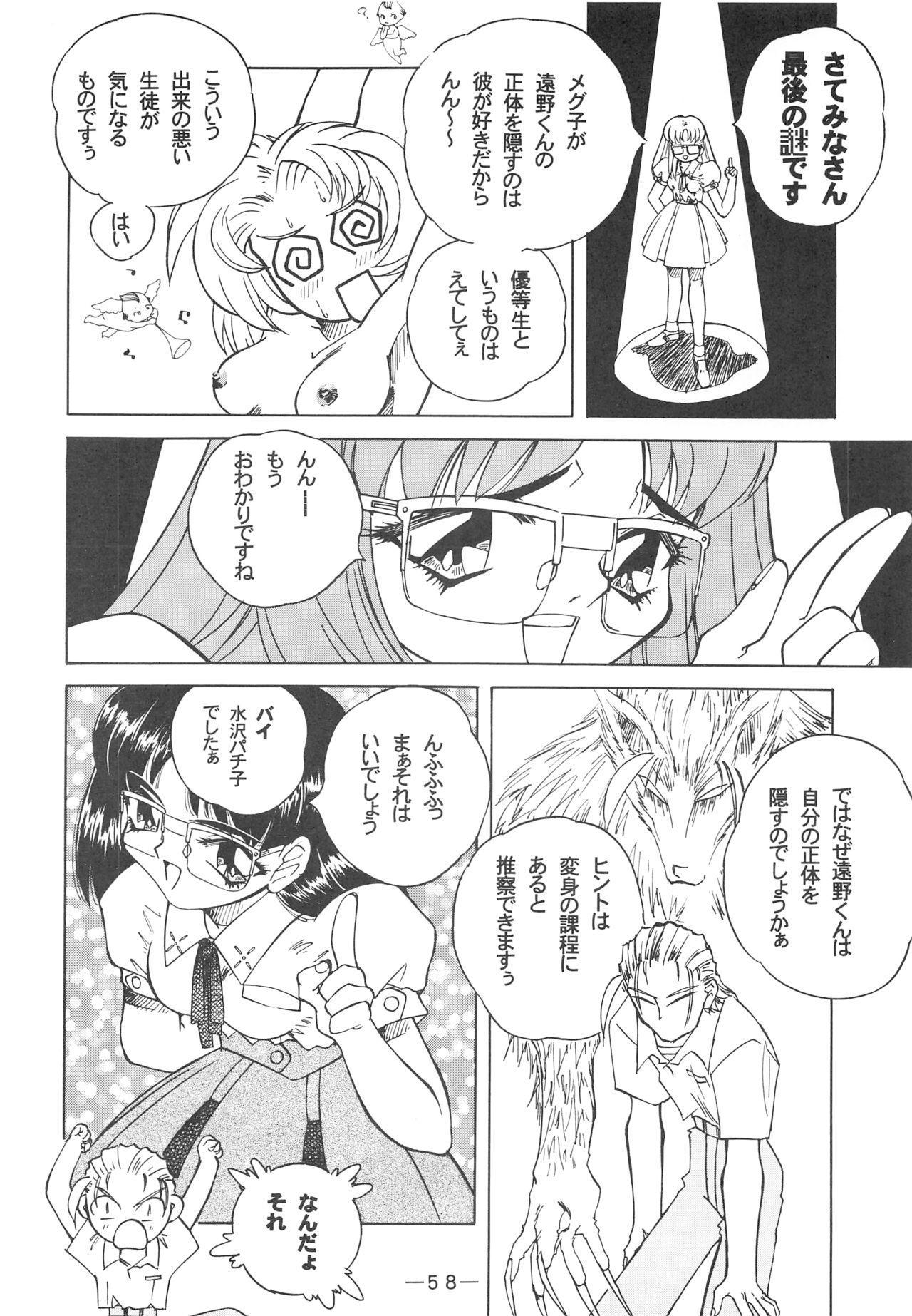 Otonano Do-wa Vol. 3 56