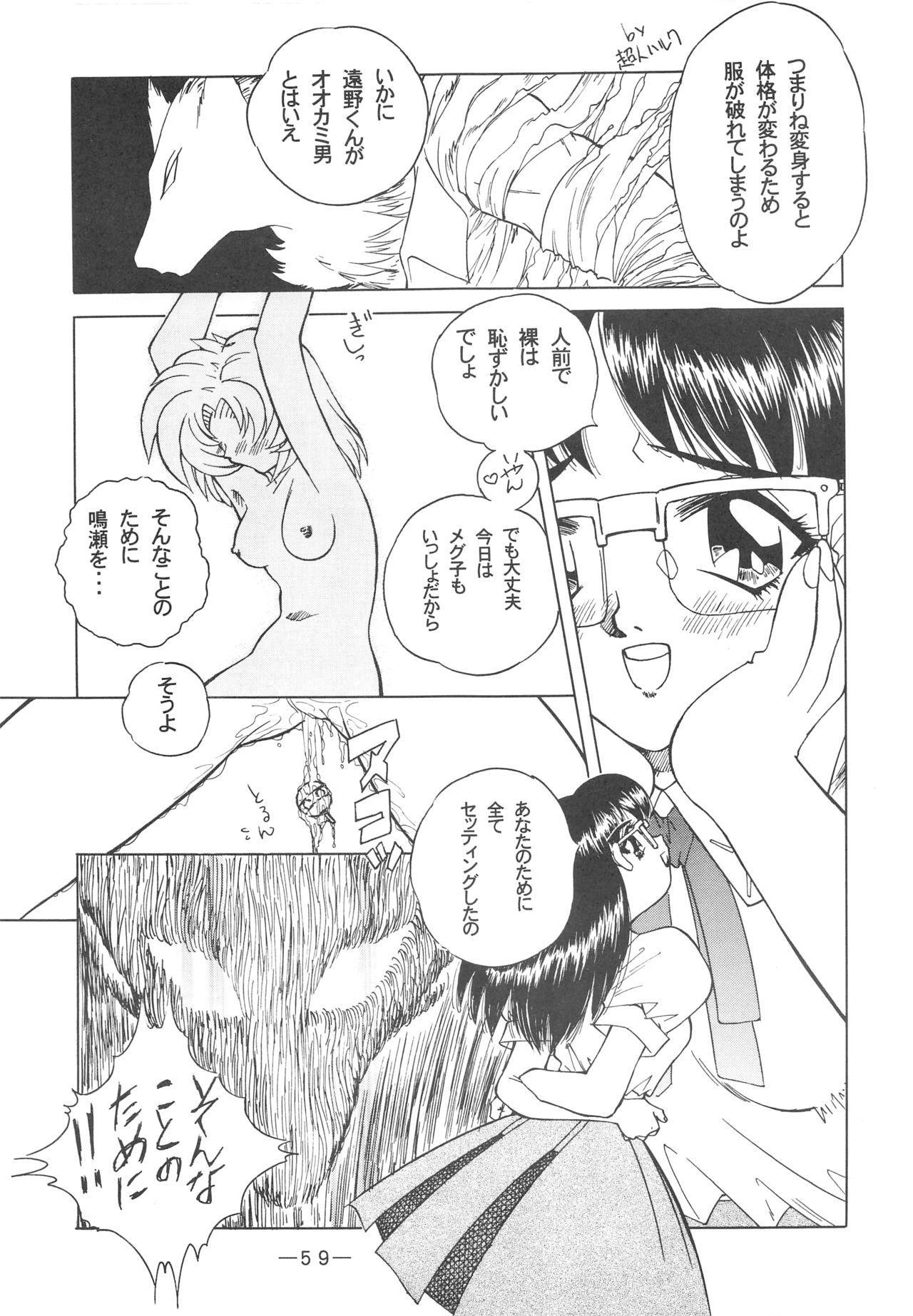 Otonano Do-wa Vol. 3 57