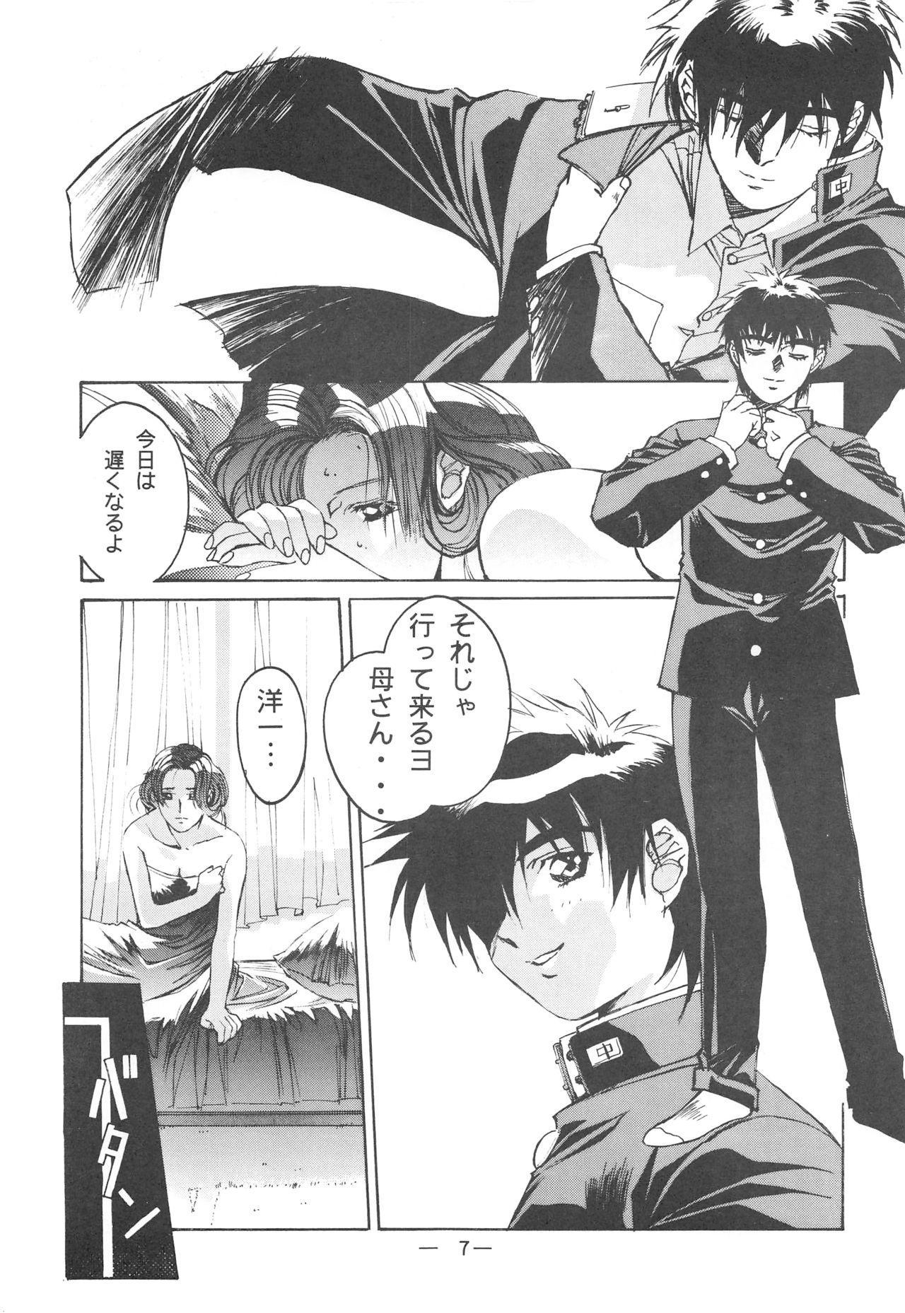 Otonano Do-wa Vol. 3 5