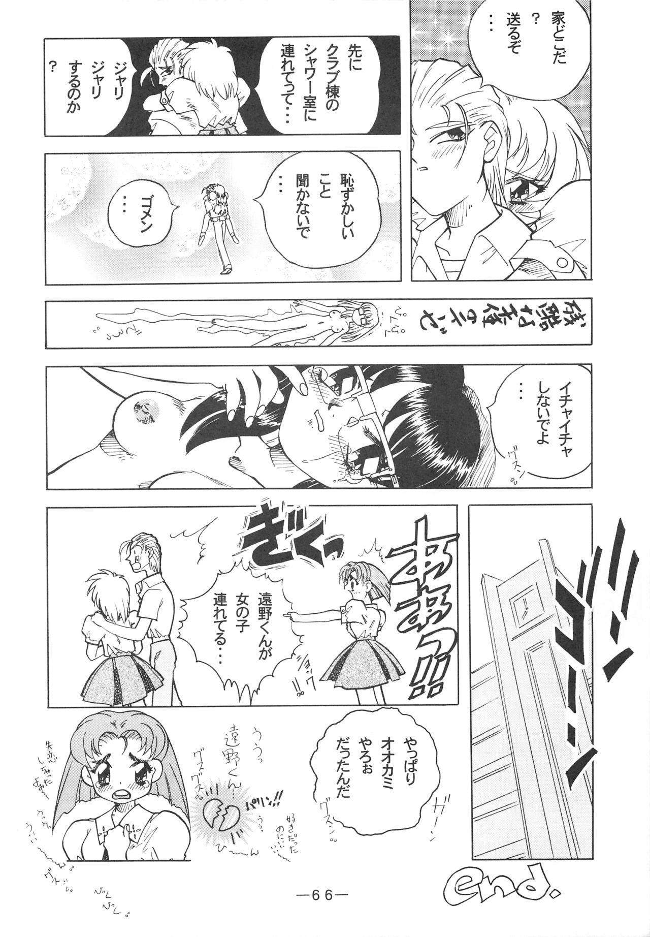 Otonano Do-wa Vol. 3 64