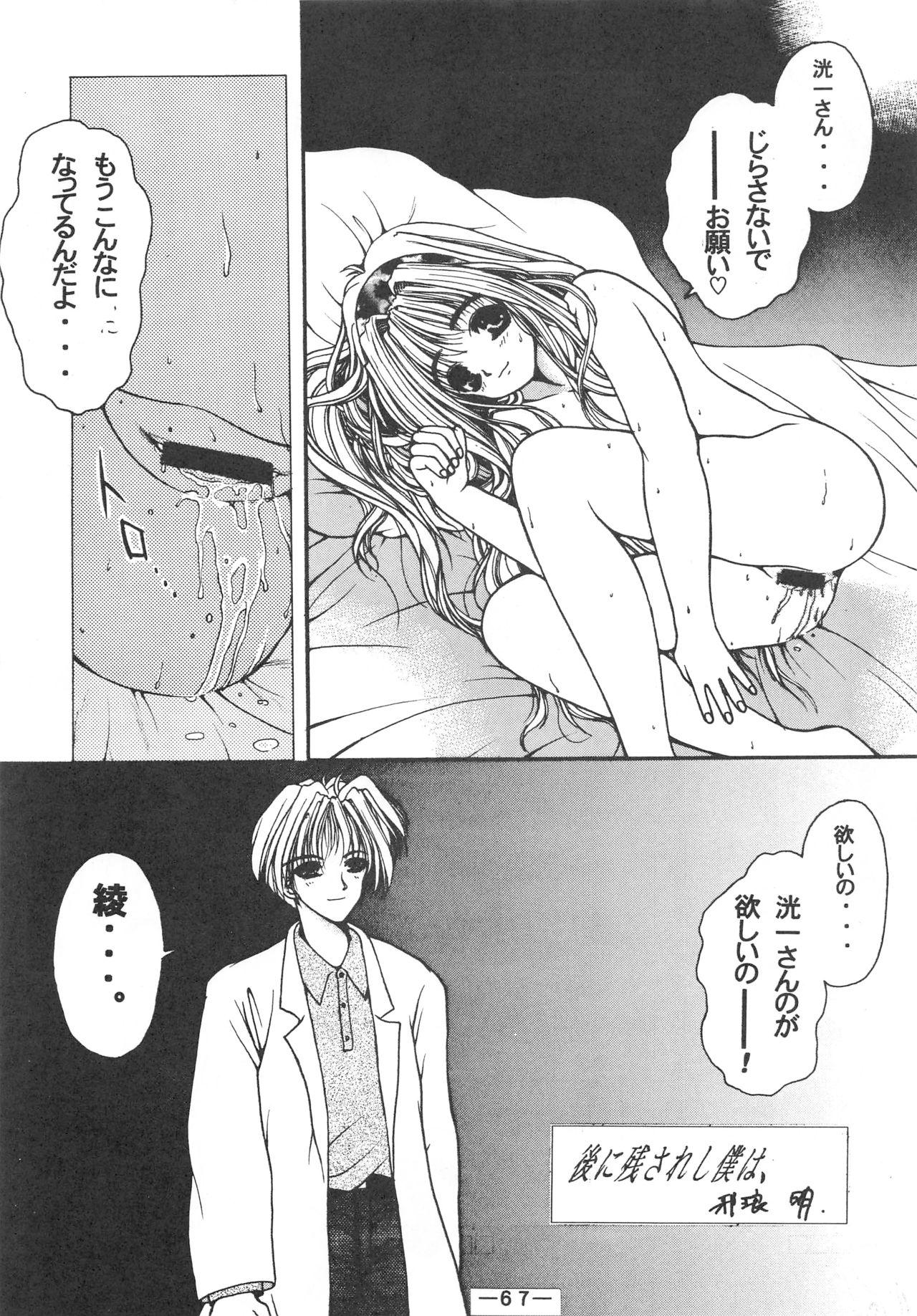 Otonano Do-wa Vol. 3 65