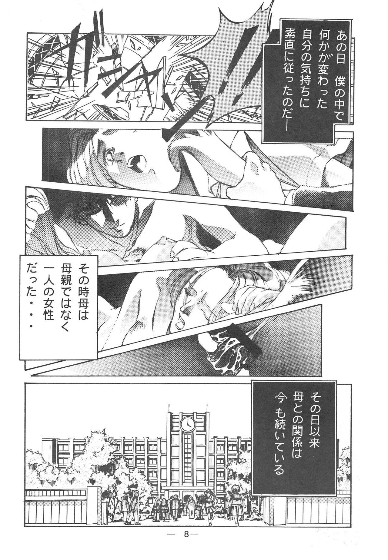 Otonano Do-wa Vol. 3 6