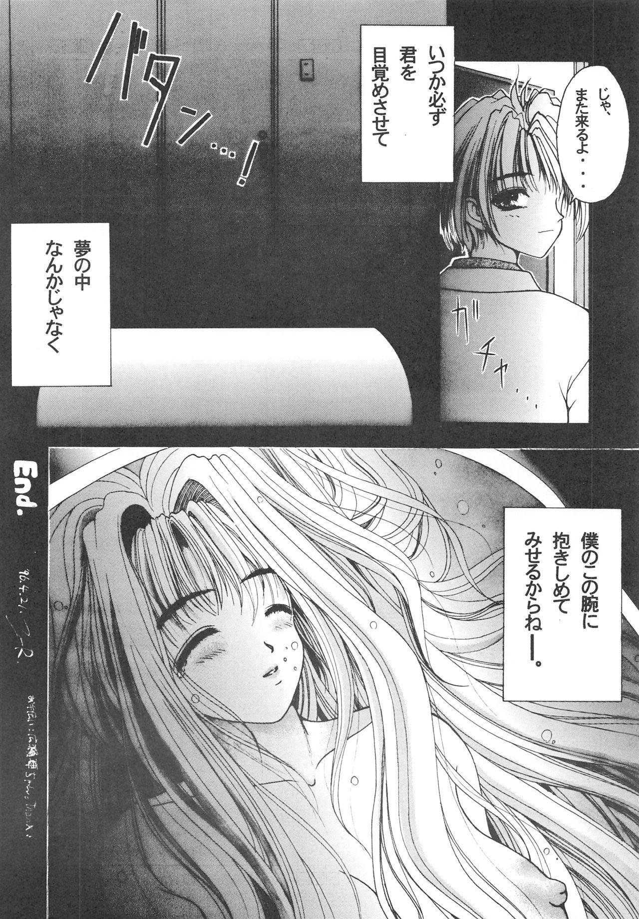 Otonano Do-wa Vol. 3 74