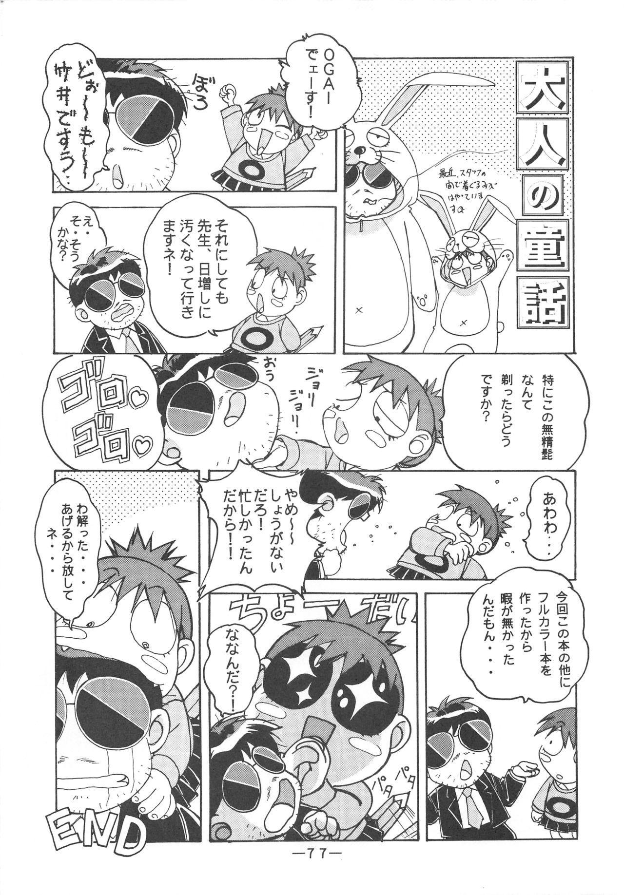 Otonano Do-wa Vol. 3 75