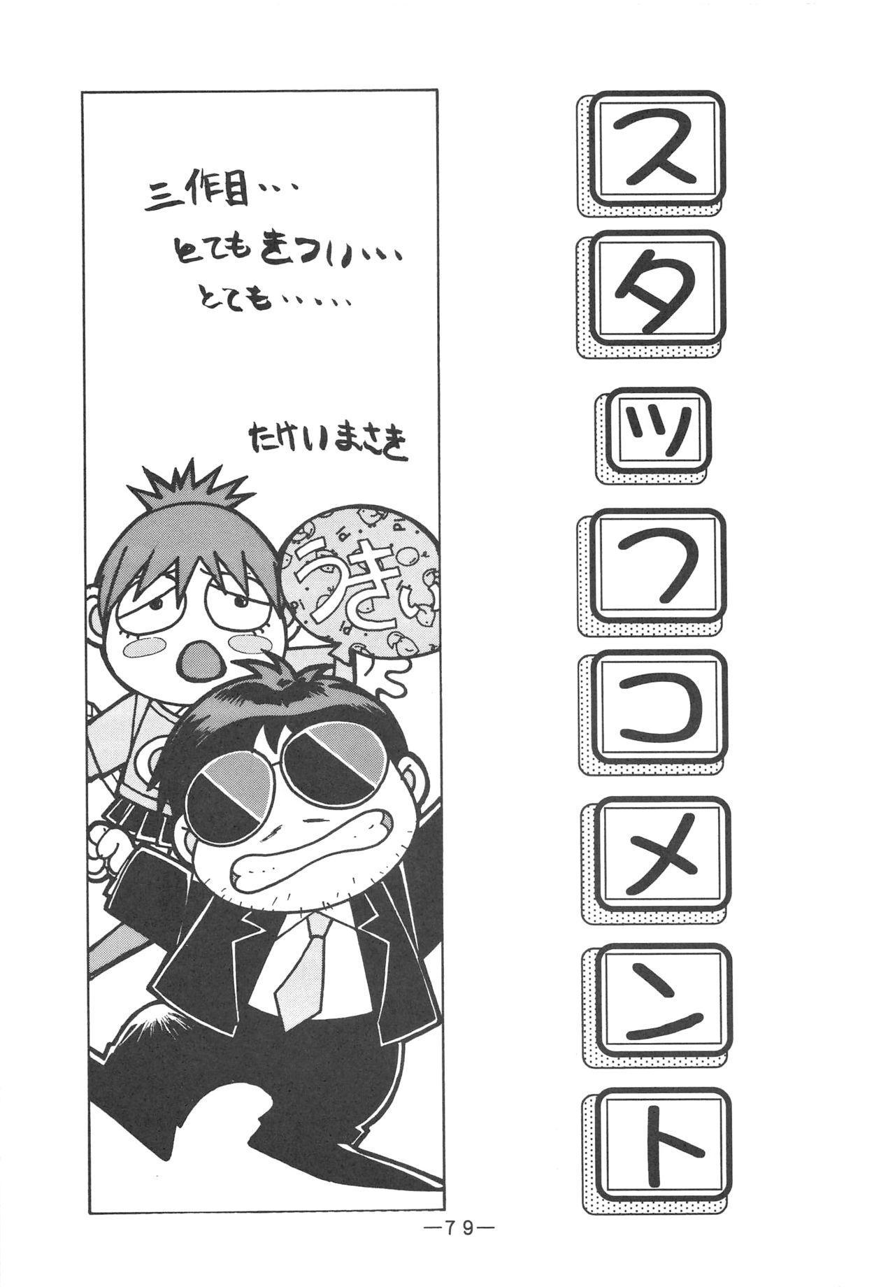 Otonano Do-wa Vol. 3 77