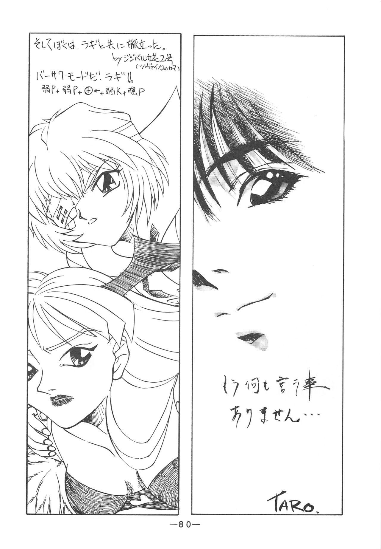 Otonano Do-wa Vol. 3 78