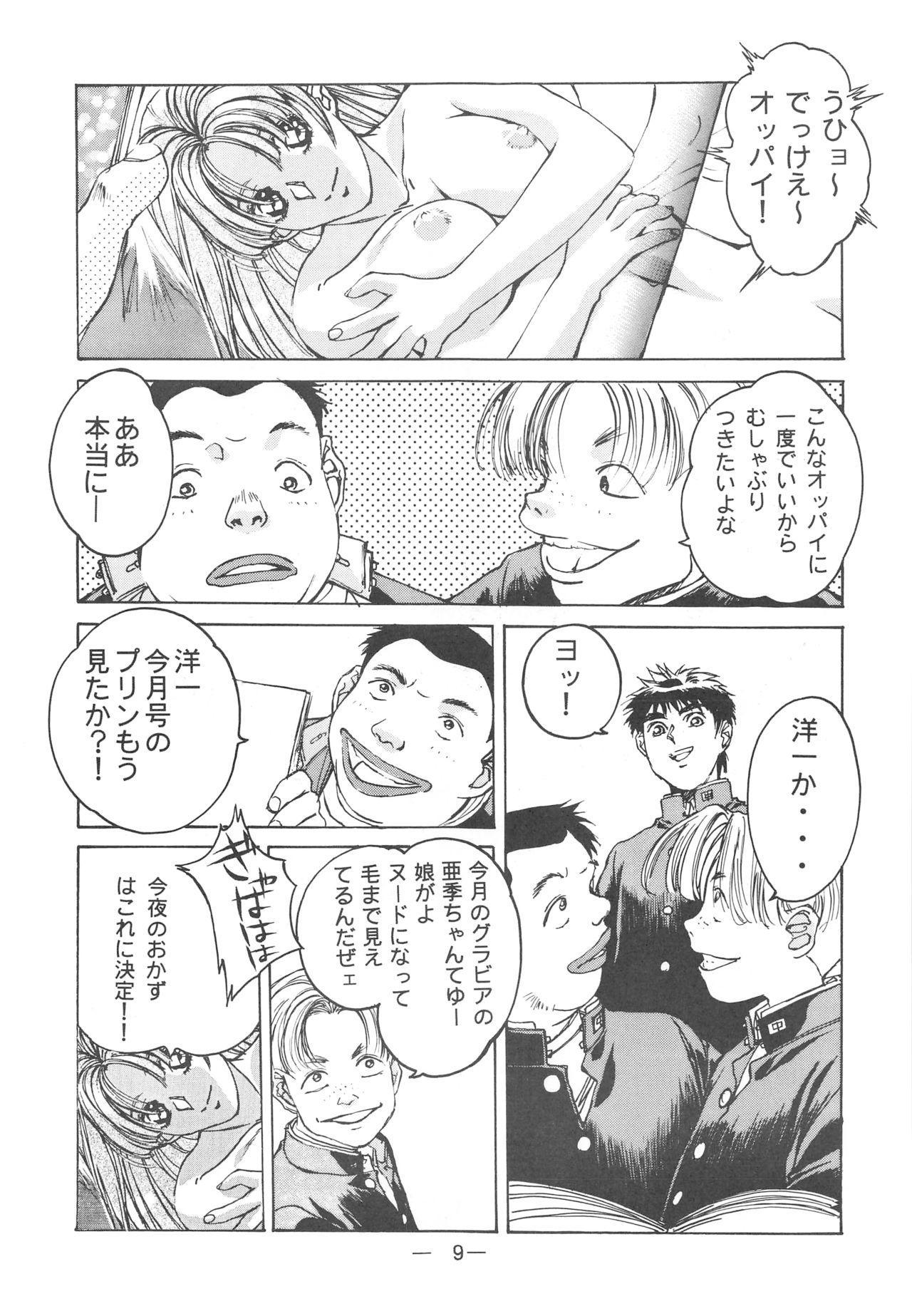 Otonano Do-wa Vol. 3 7