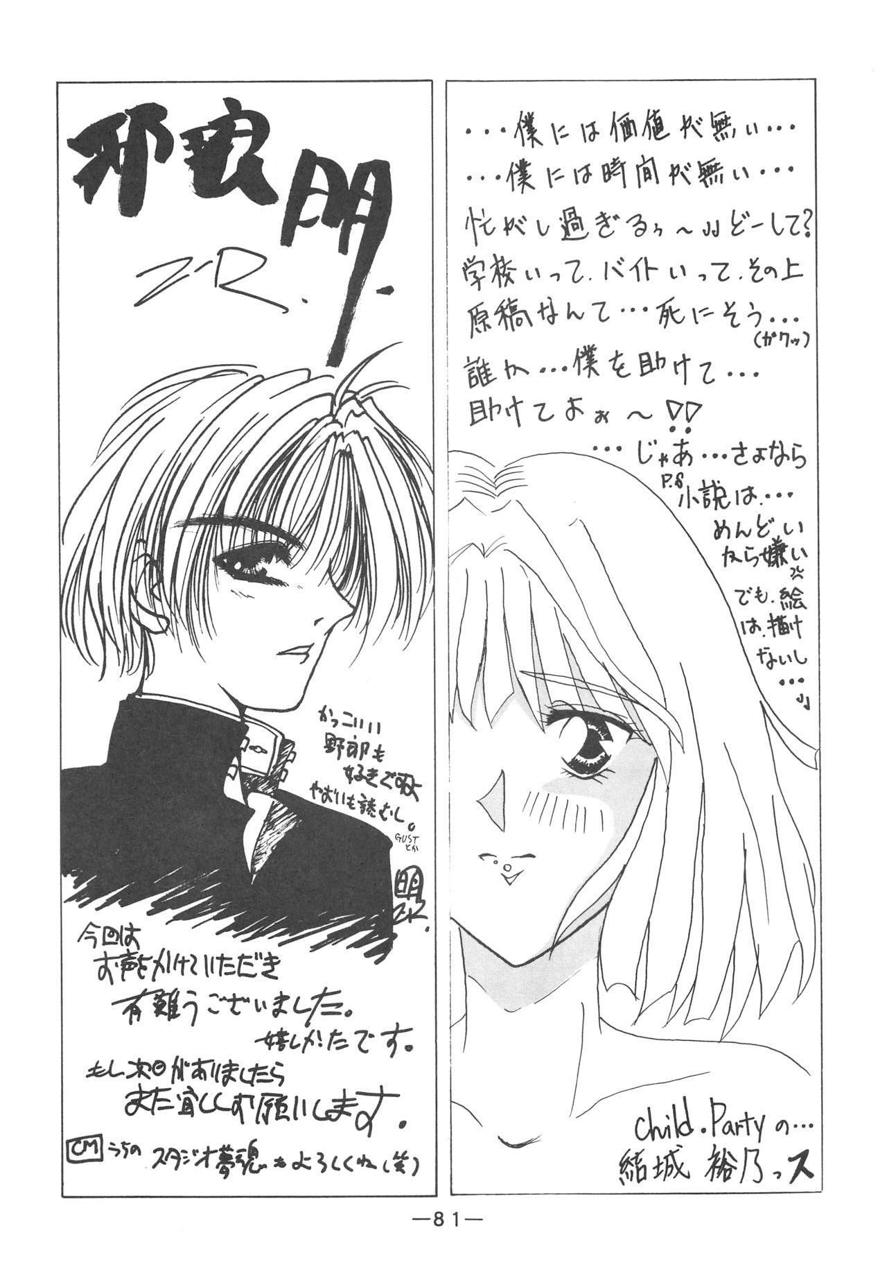 Otonano Do-wa Vol. 3 79