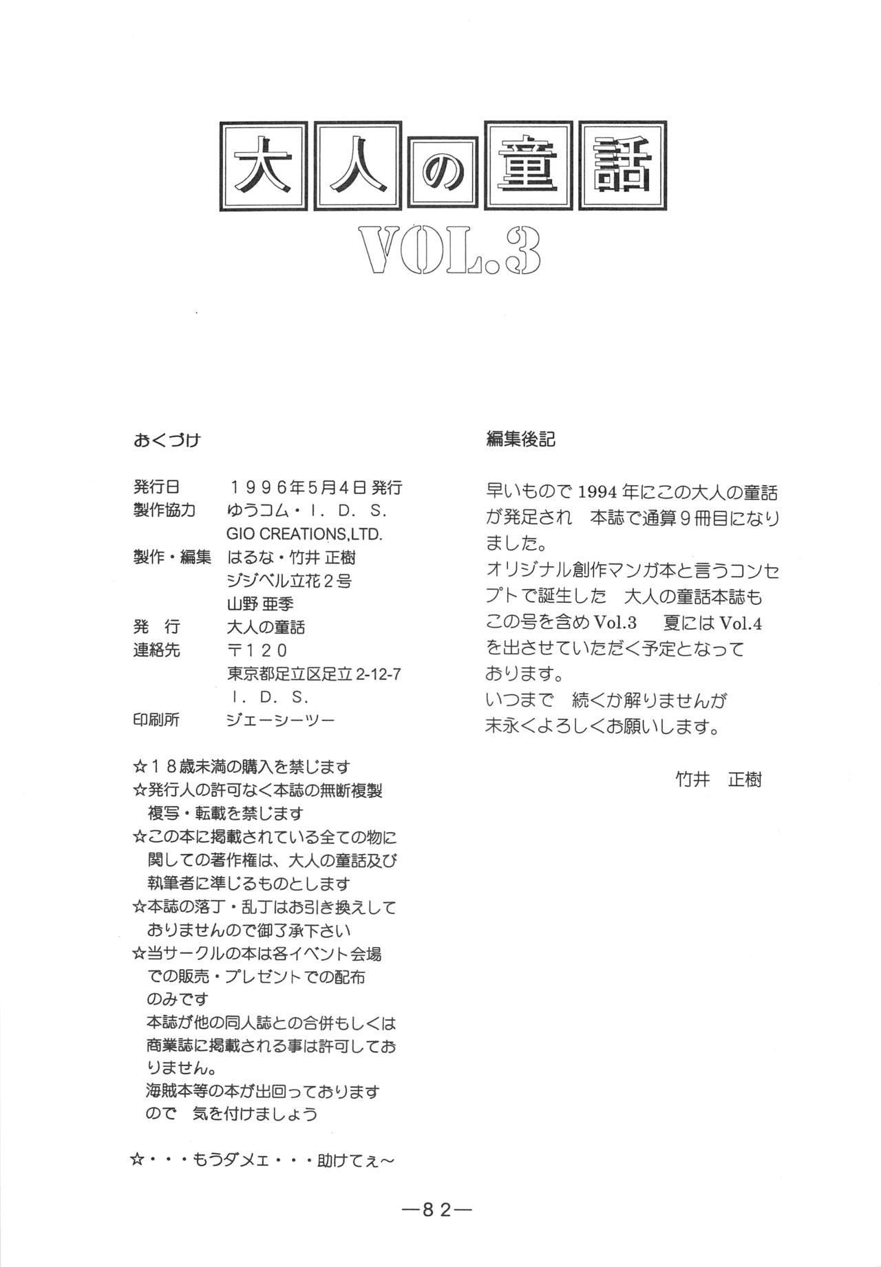 Otonano Do-wa Vol. 3 80