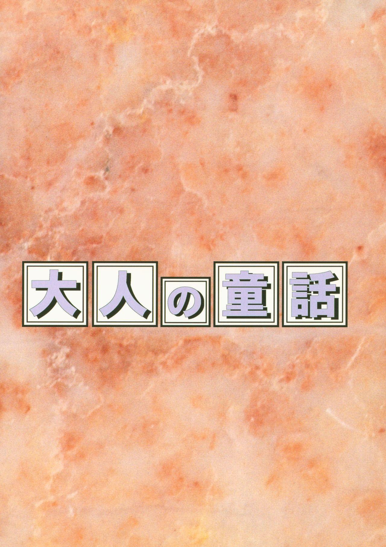 Otonano Do-wa Vol. 3 81