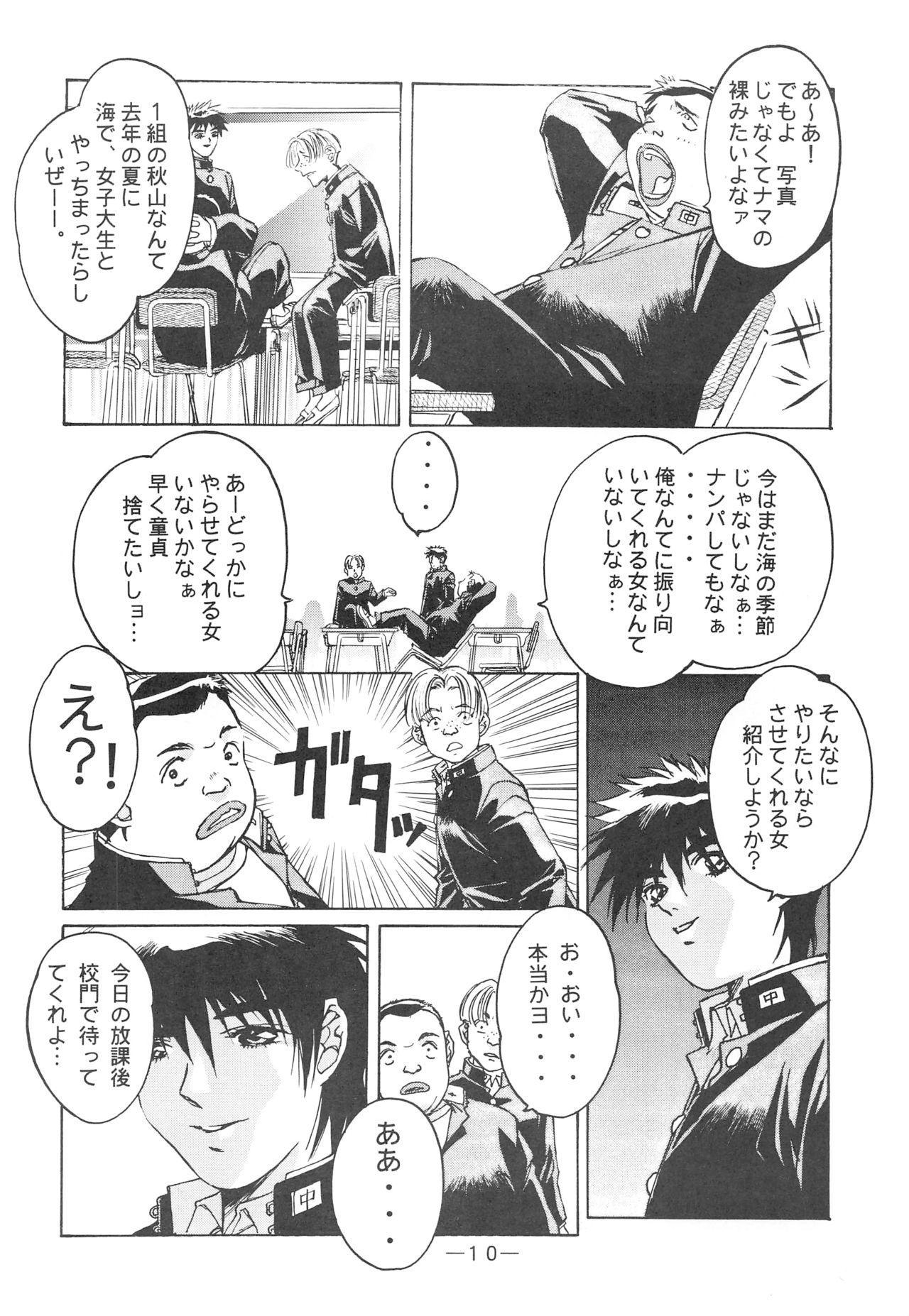 Otonano Do-wa Vol. 3 8