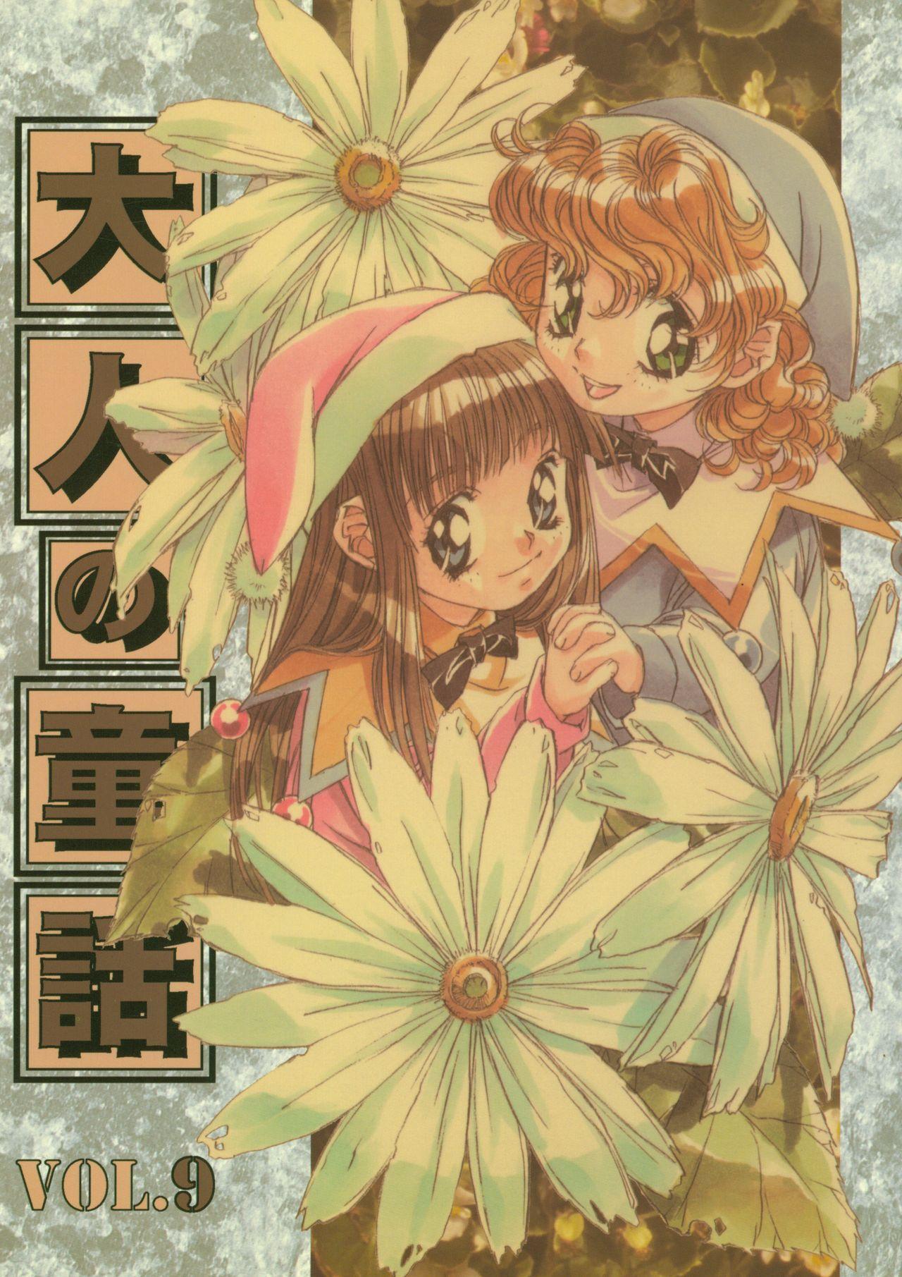 Otonano Do-wa Vol. 9 0