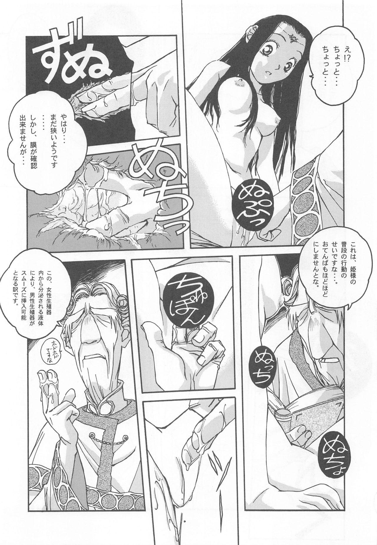 Otonano Do-wa Vol. 9 10