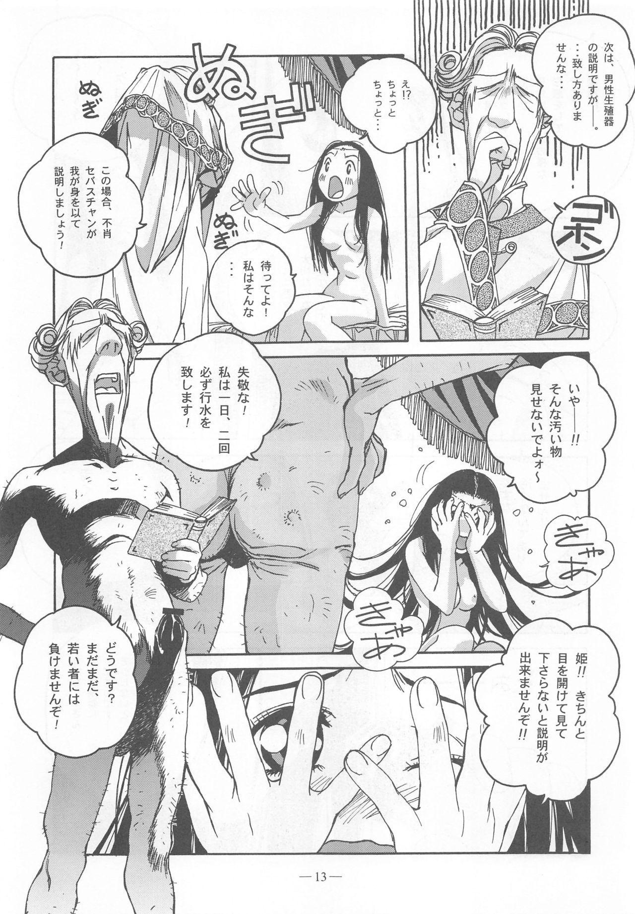 Otonano Do-wa Vol. 9 11