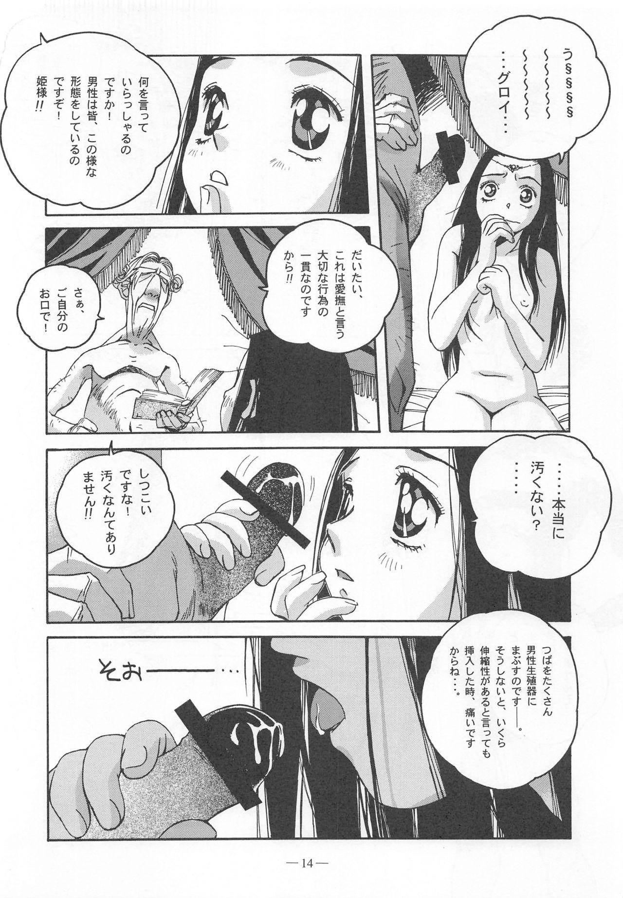 Otonano Do-wa Vol. 9 12