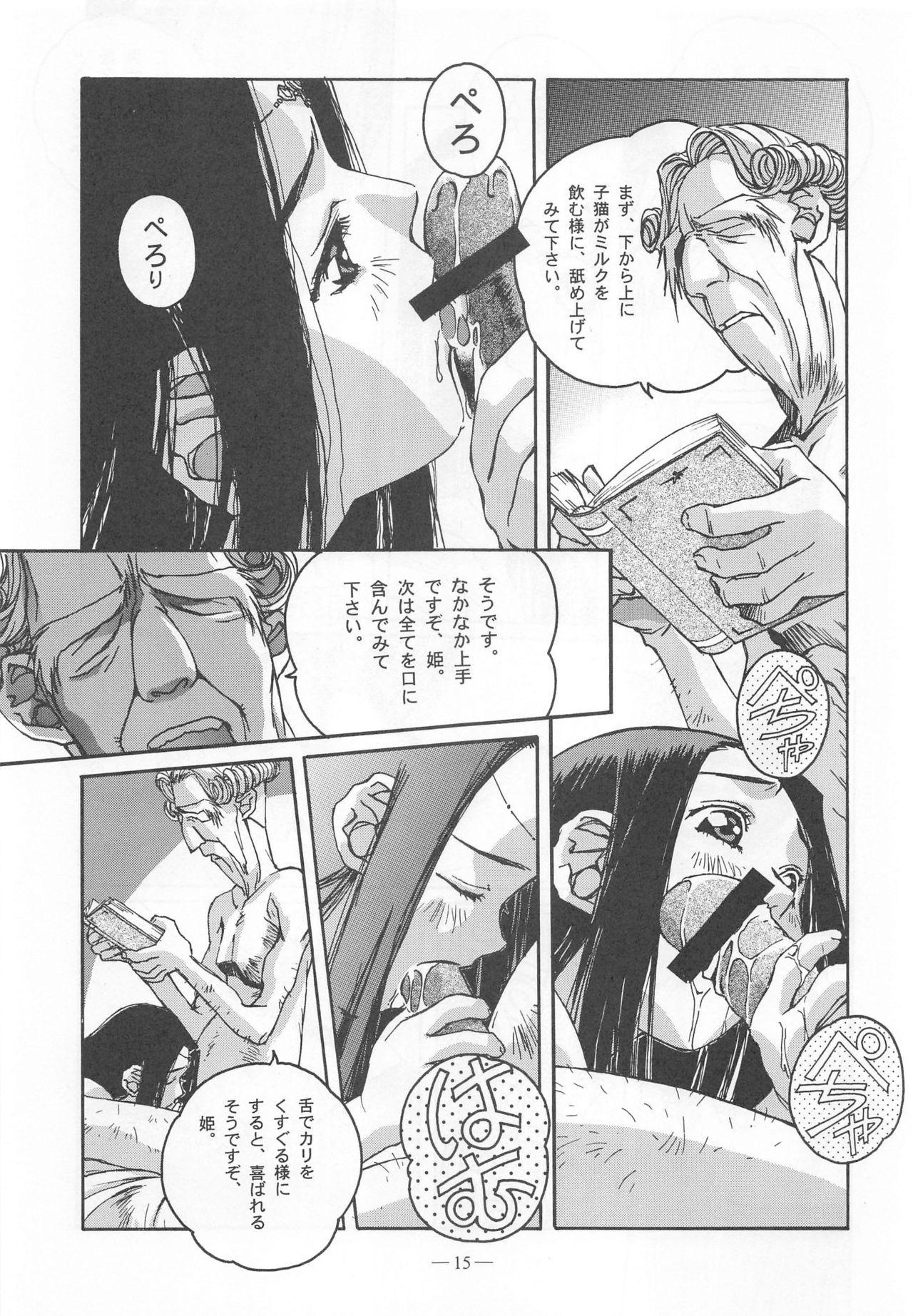 Otonano Do-wa Vol. 9 13