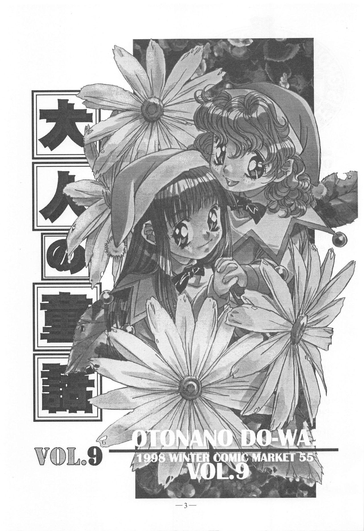 Otonano Do-wa Vol. 9 1