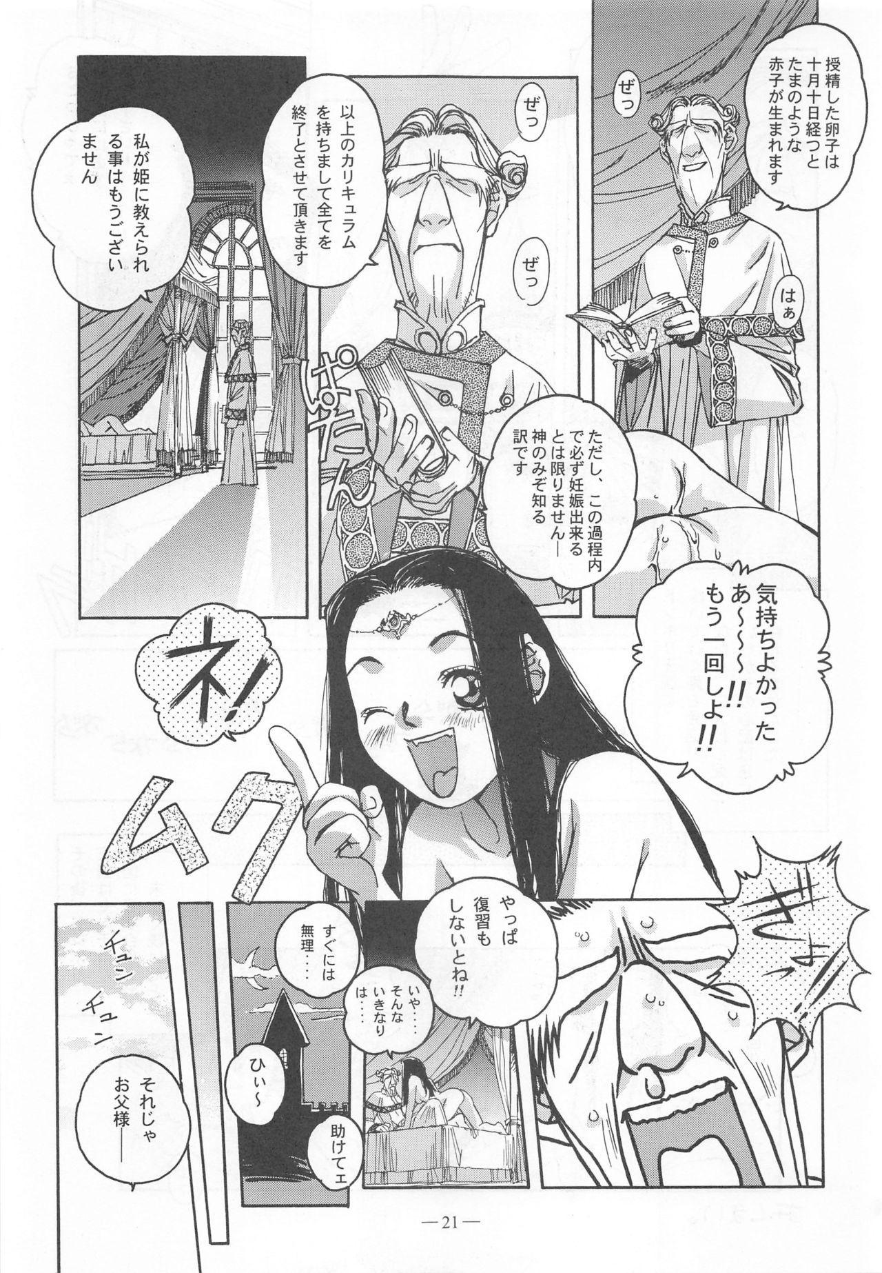Otonano Do-wa Vol. 9 19