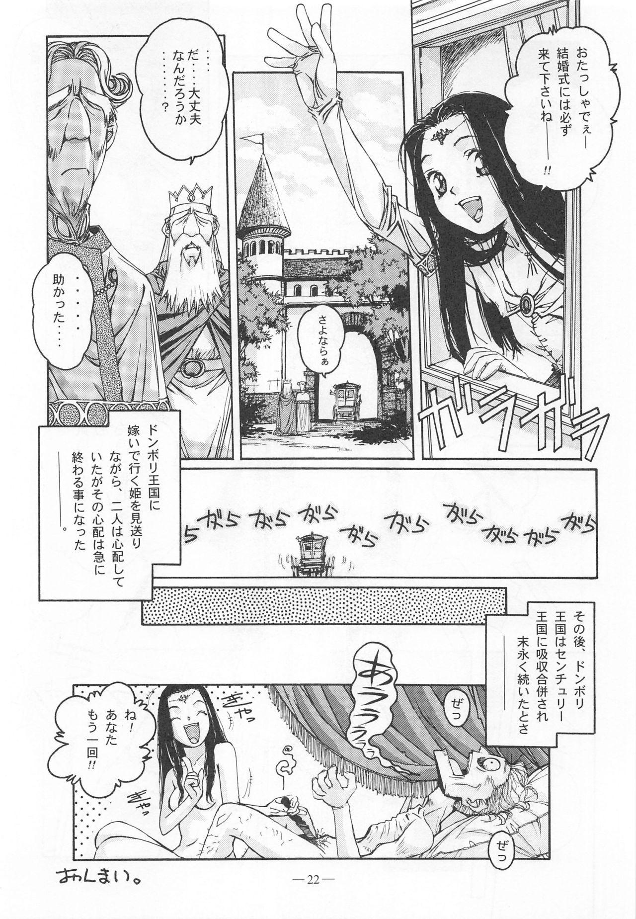 Otonano Do-wa Vol. 9 20