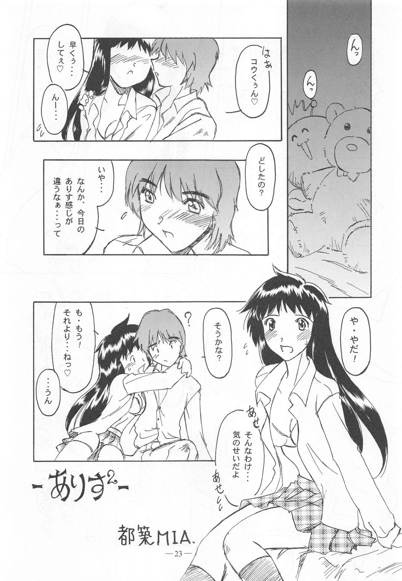 Otonano Do-wa Vol. 9 21
