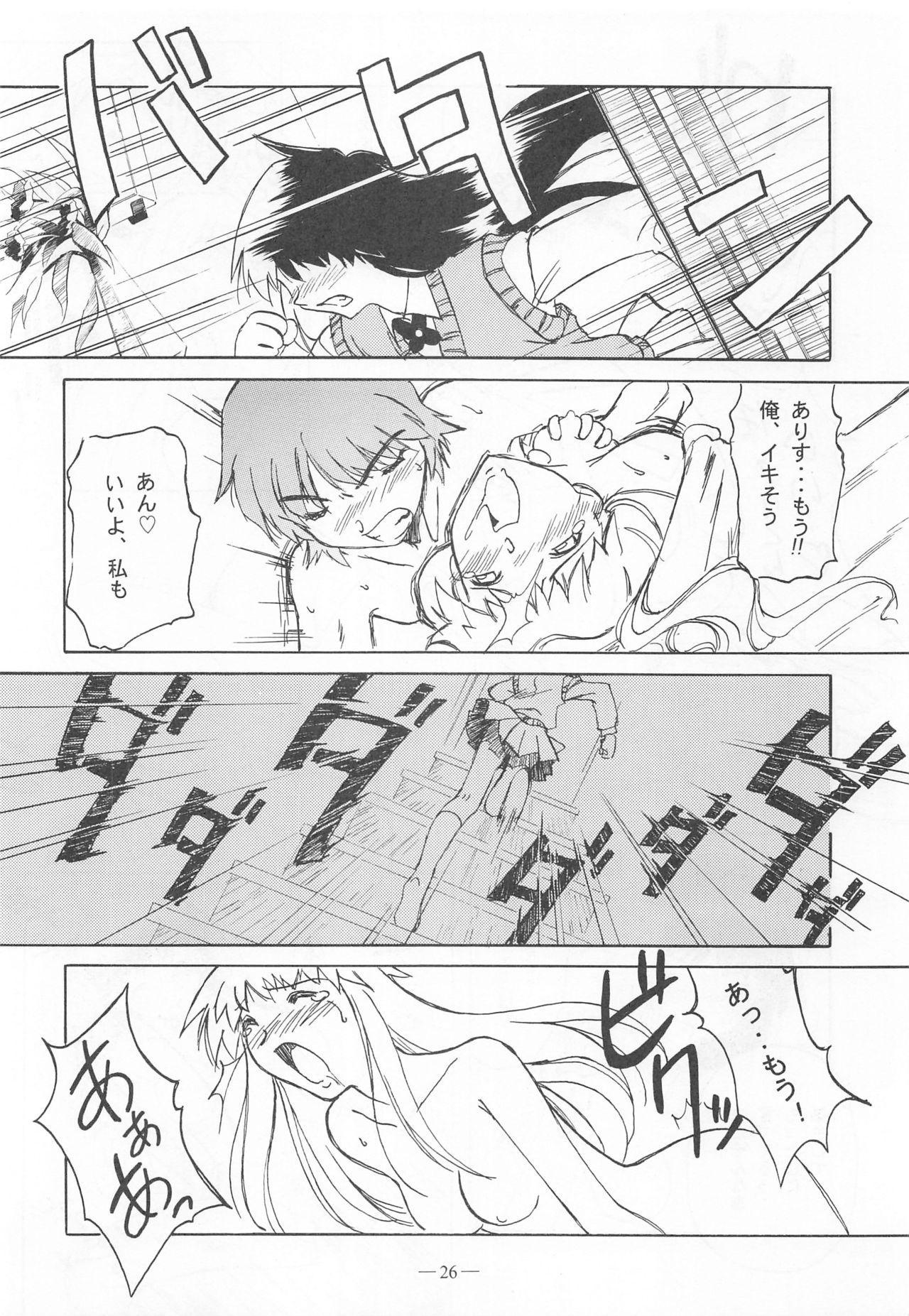 Otonano Do-wa Vol. 9 24