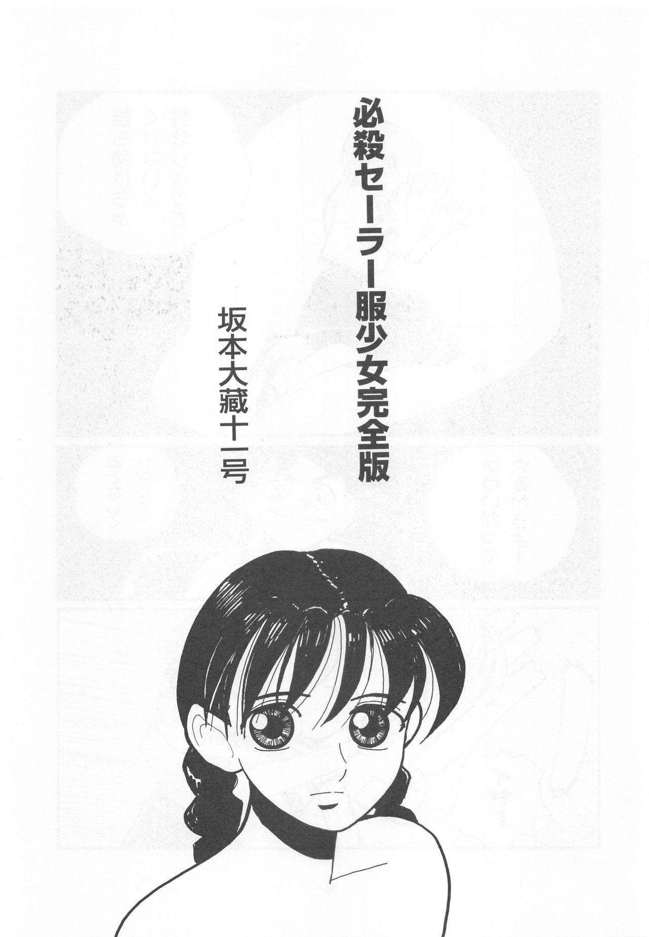 Otonano Do-wa Vol. 9 27