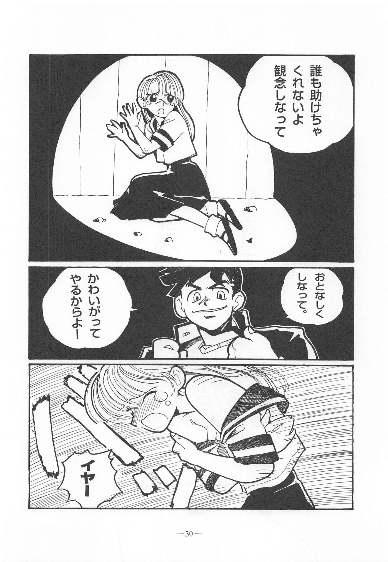 Otonano Do-wa Vol. 9 28