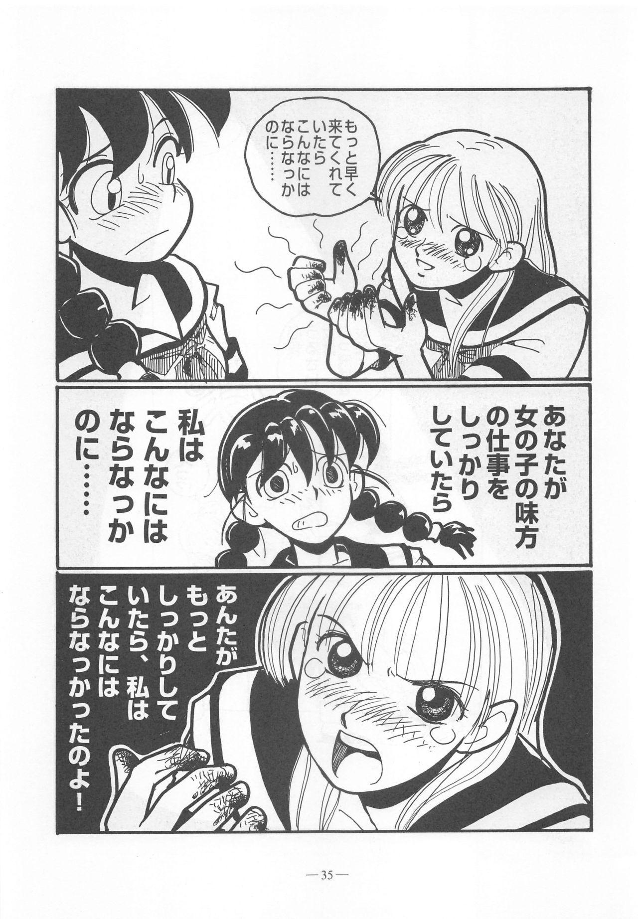 Otonano Do-wa Vol. 9 33