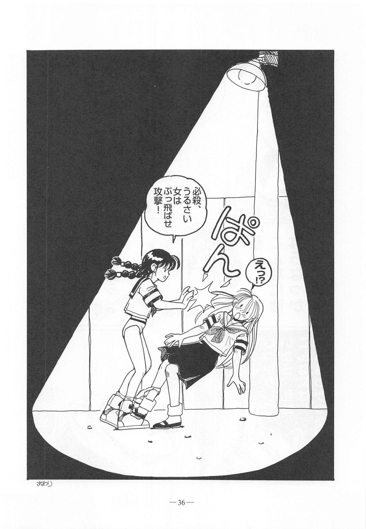 Otonano Do-wa Vol. 9 34