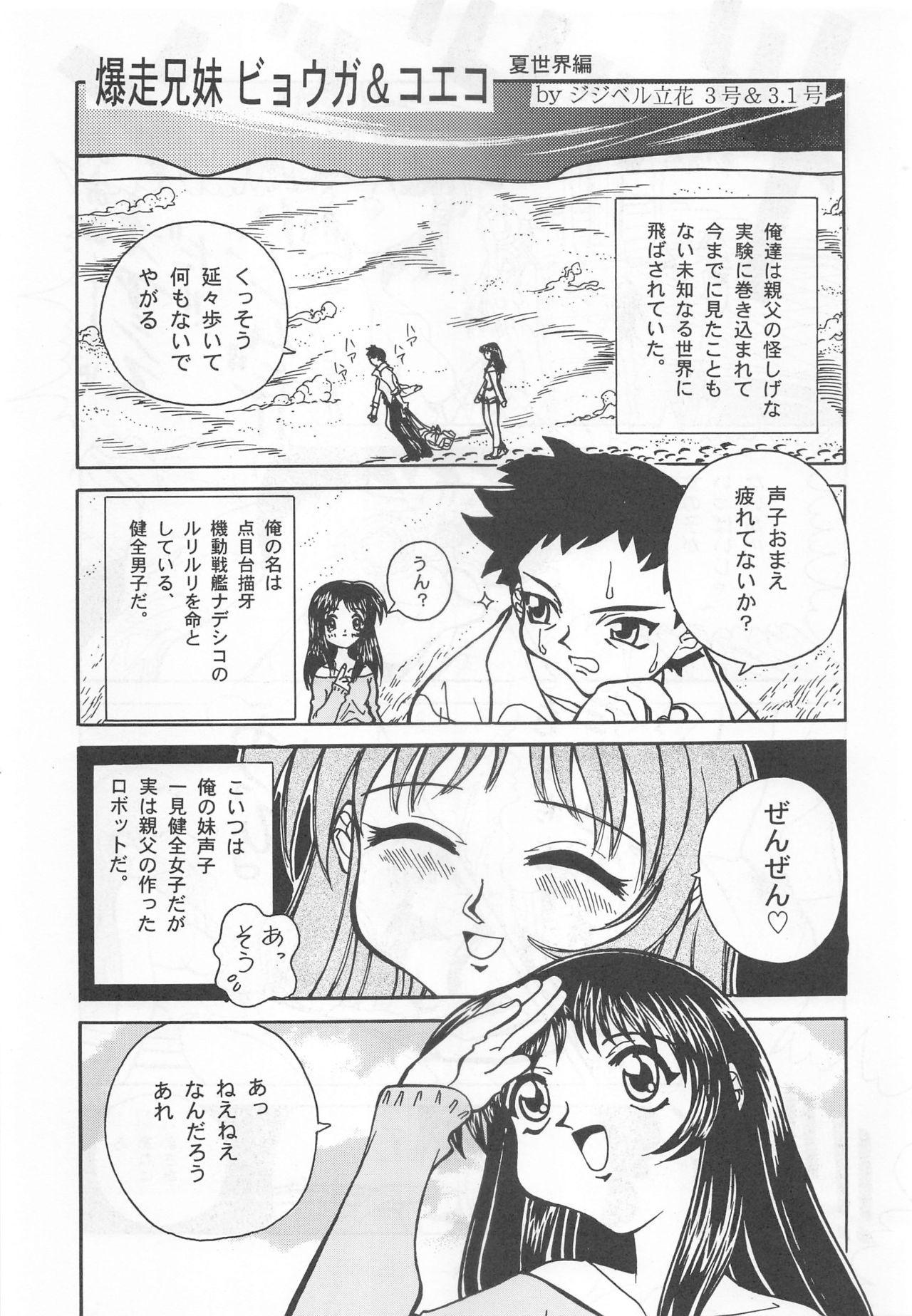 Otonano Do-wa Vol. 9 35