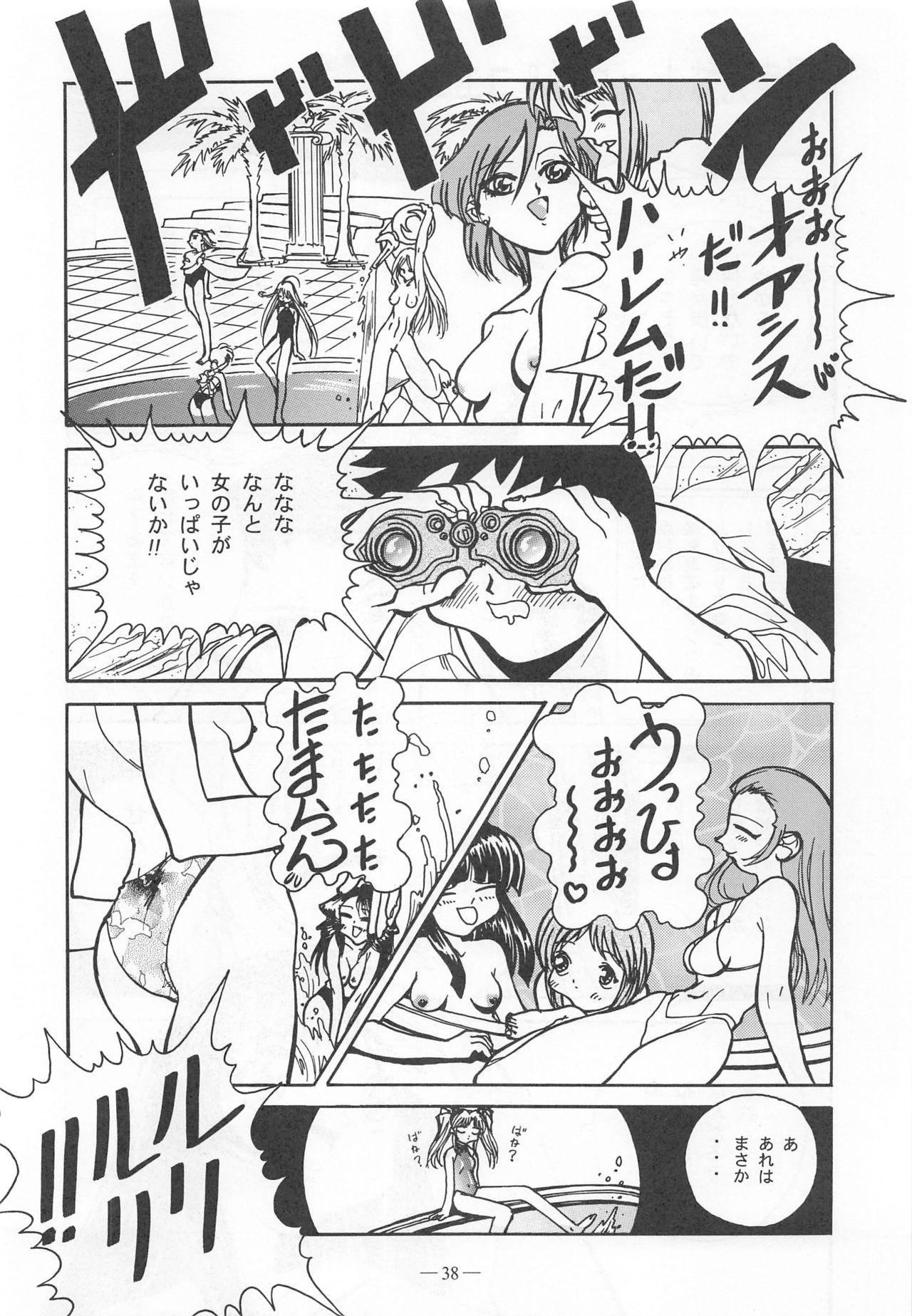 Otonano Do-wa Vol. 9 36