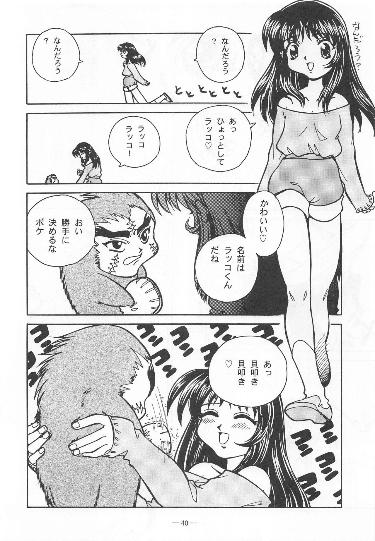 Otonano Do-wa Vol. 9 38