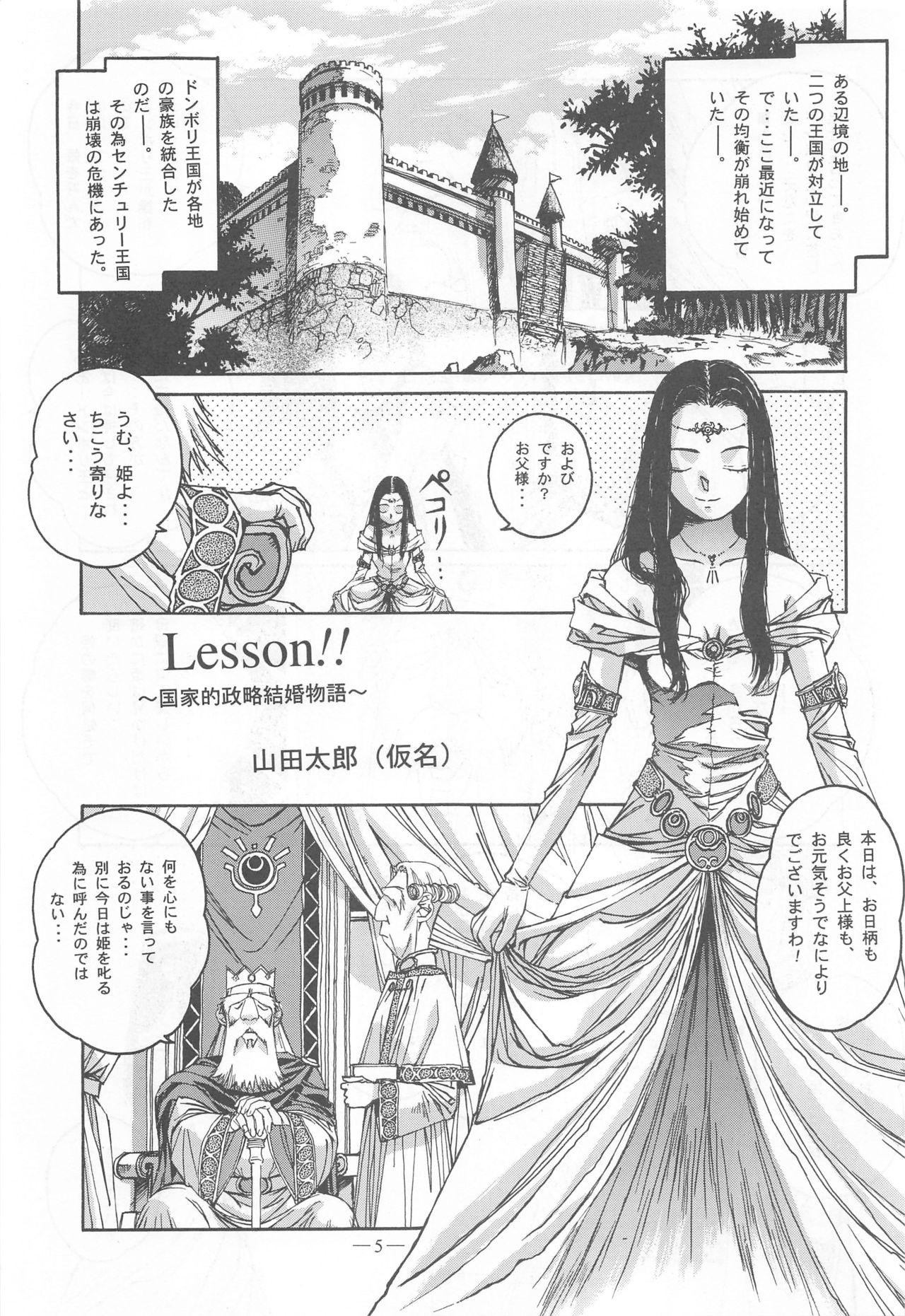 Otonano Do-wa Vol. 9 3