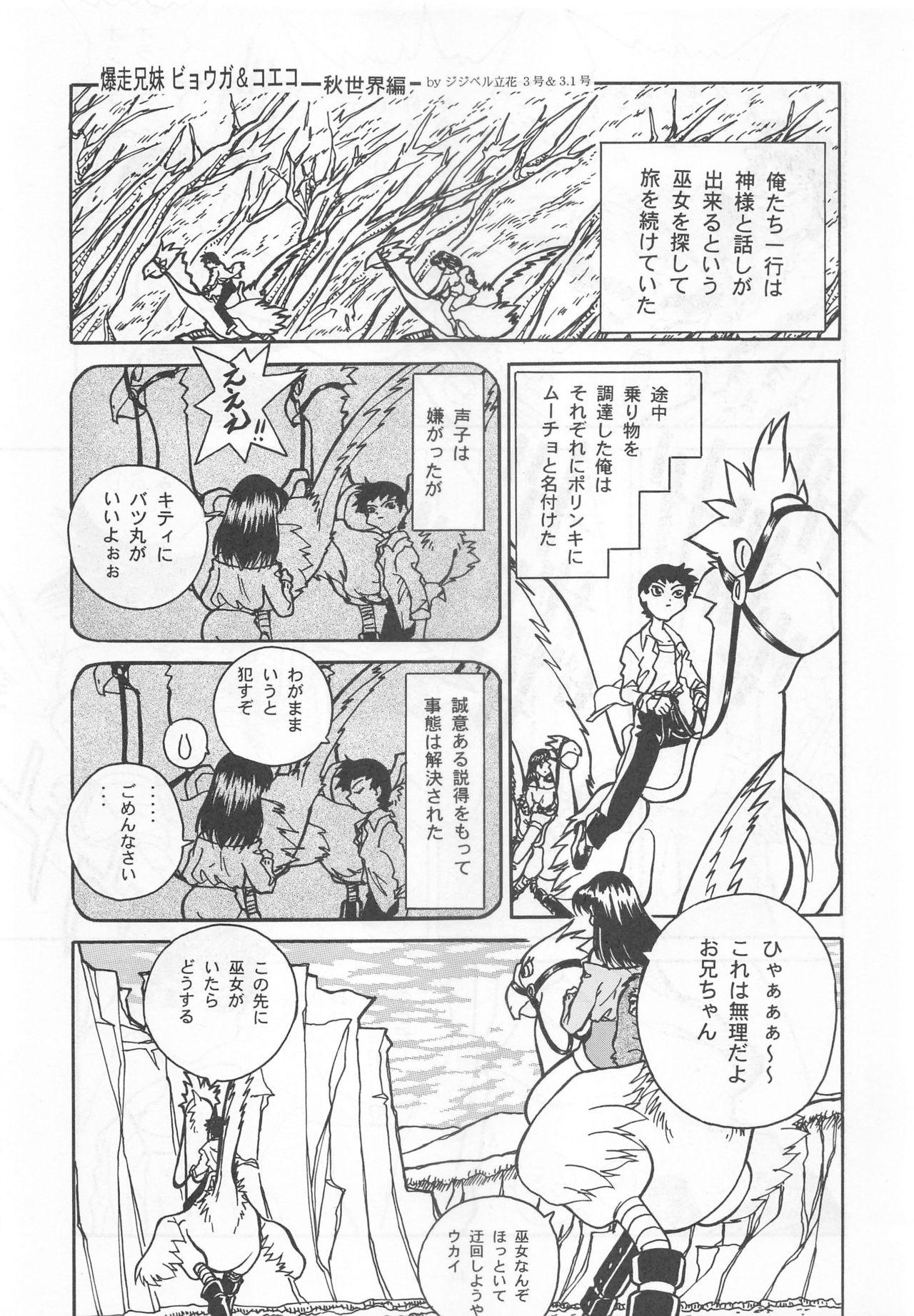 Otonano Do-wa Vol. 9 41