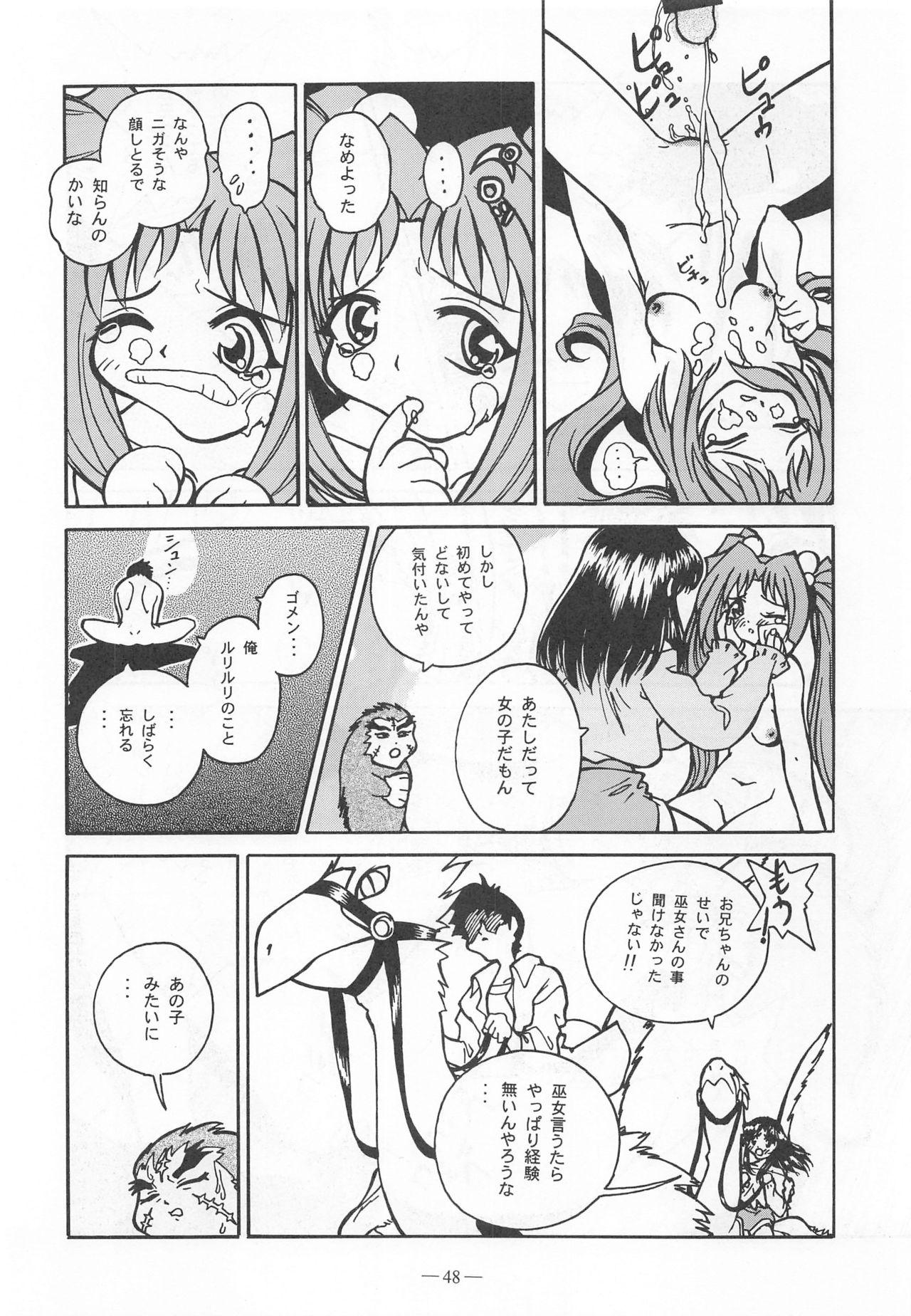 Otonano Do-wa Vol. 9 46