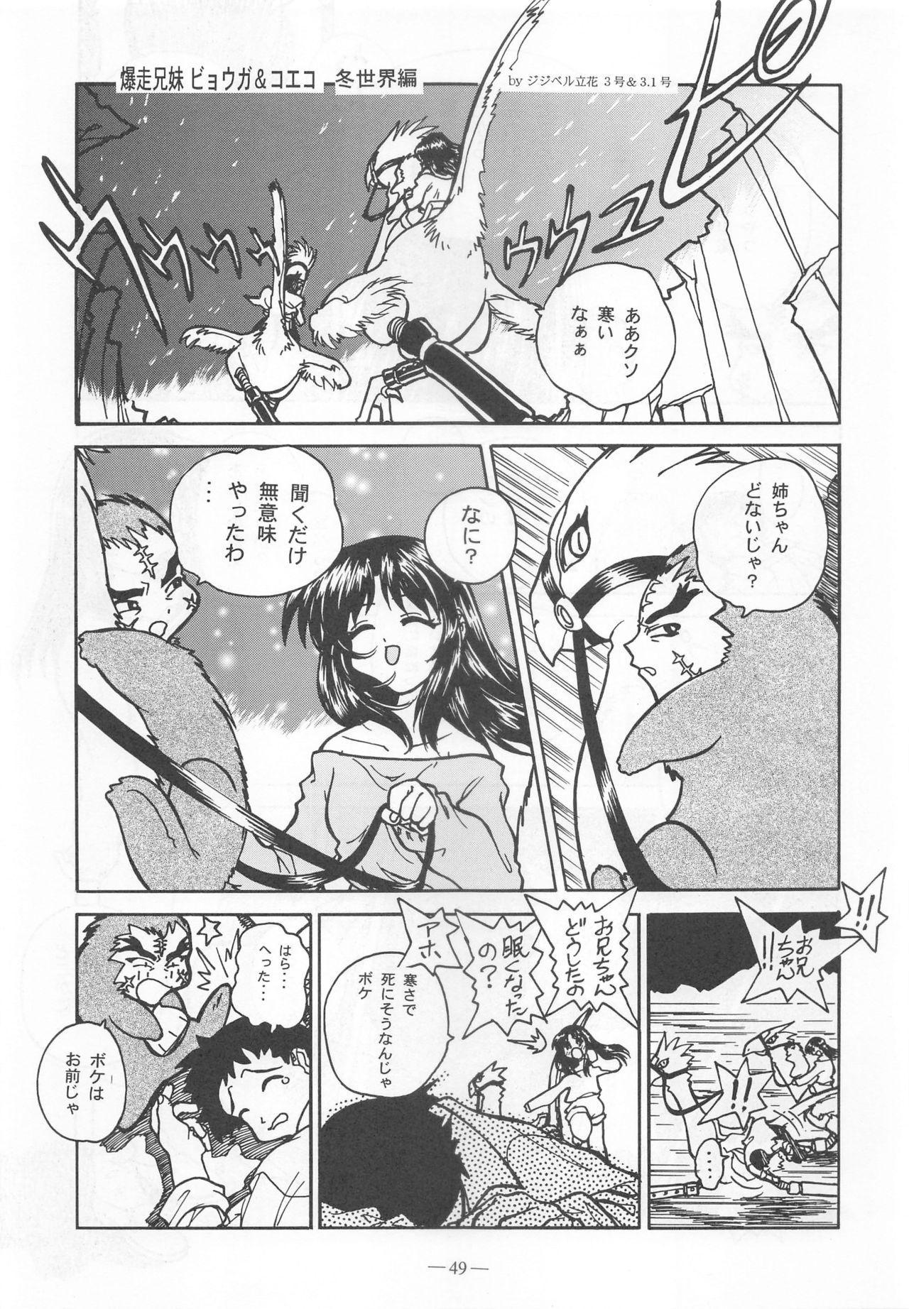 Otonano Do-wa Vol. 9 47