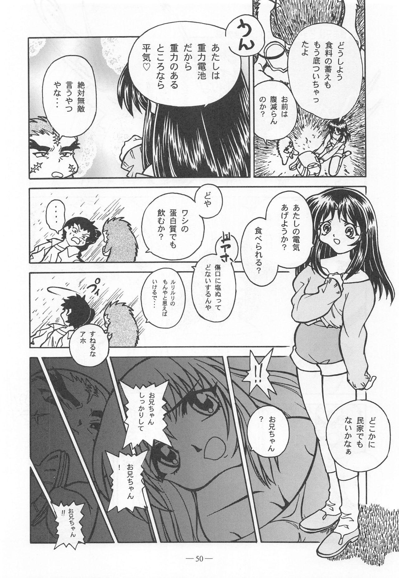 Otonano Do-wa Vol. 9 48