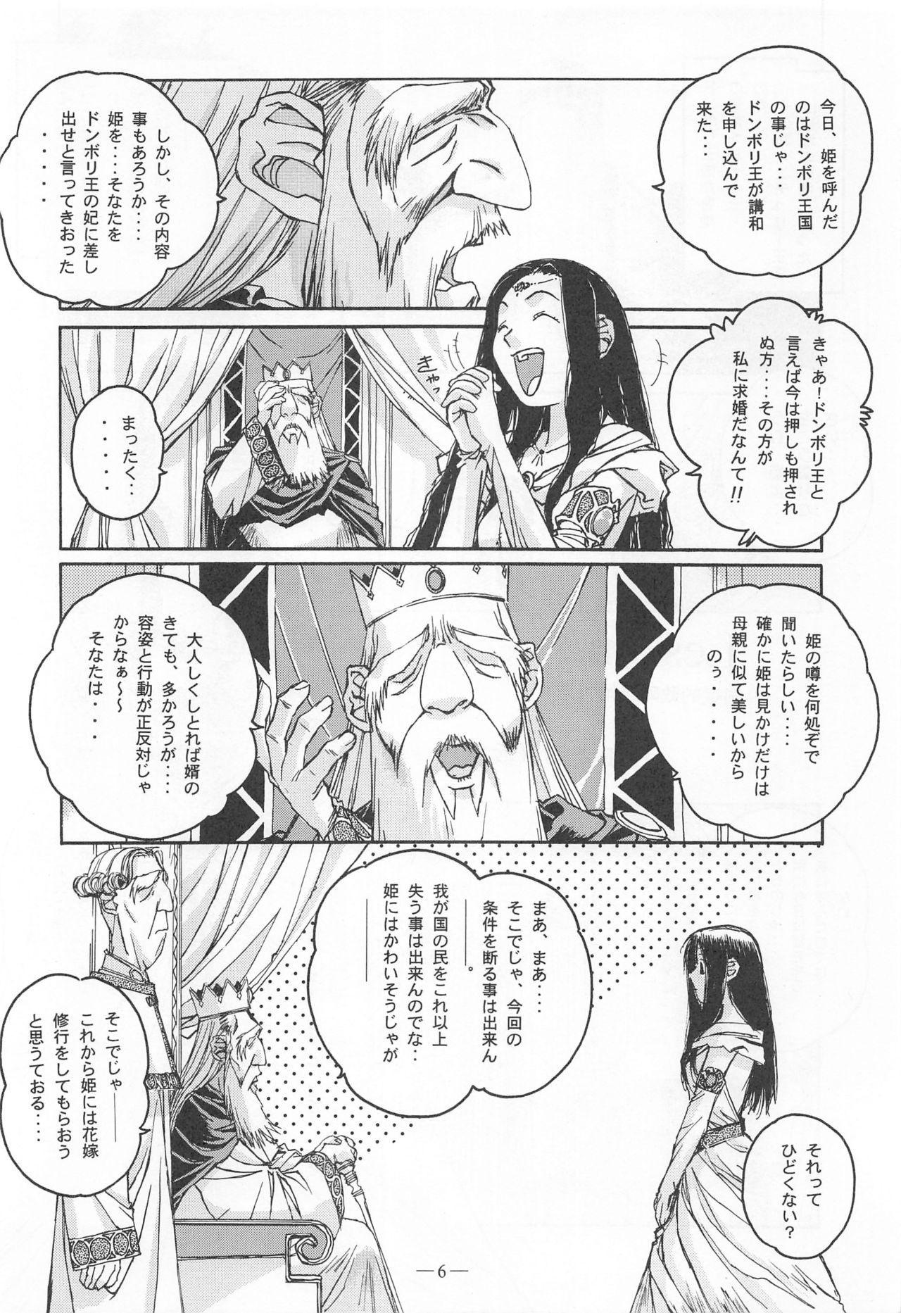 Otonano Do-wa Vol. 9 4