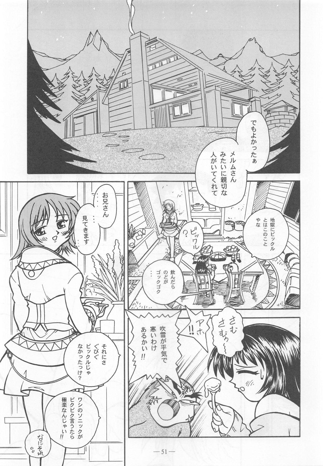 Otonano Do-wa Vol. 9 49