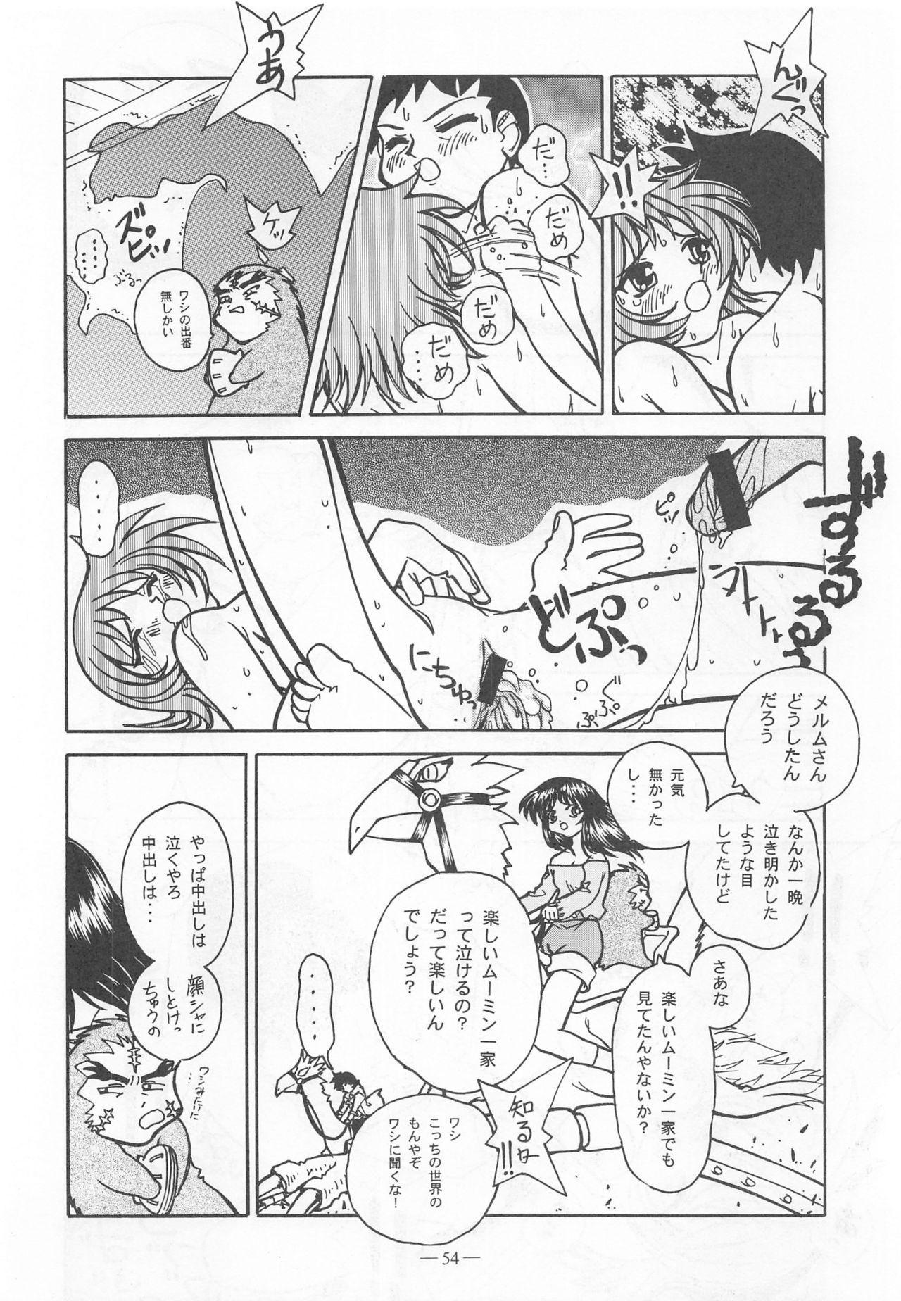 Otonano Do-wa Vol. 9 52
