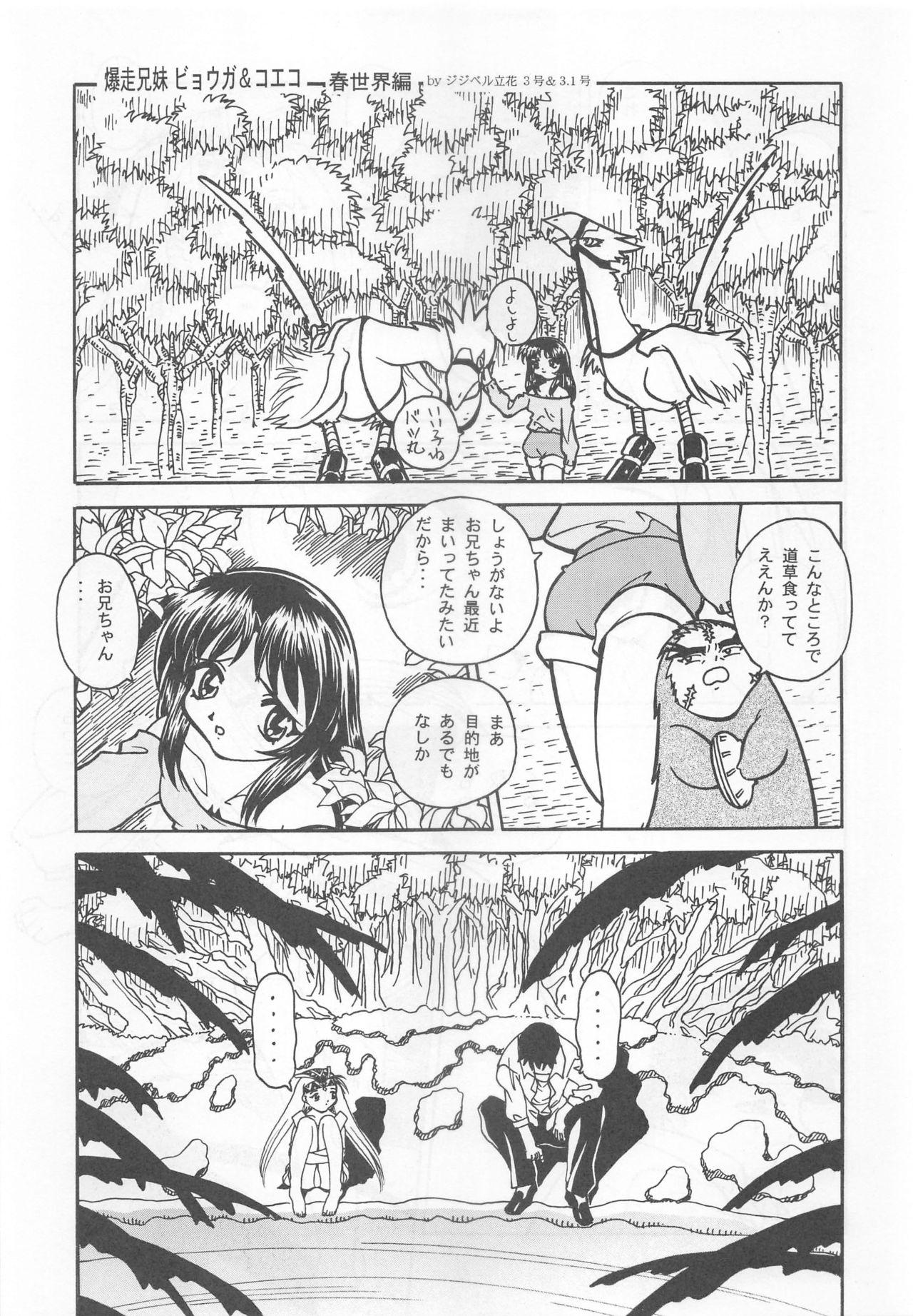 Otonano Do-wa Vol. 9 53