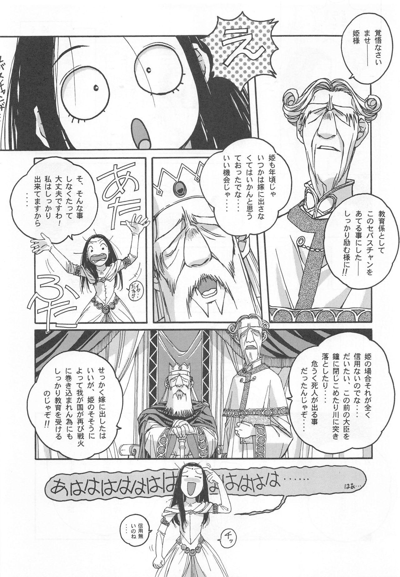 Otonano Do-wa Vol. 9 5