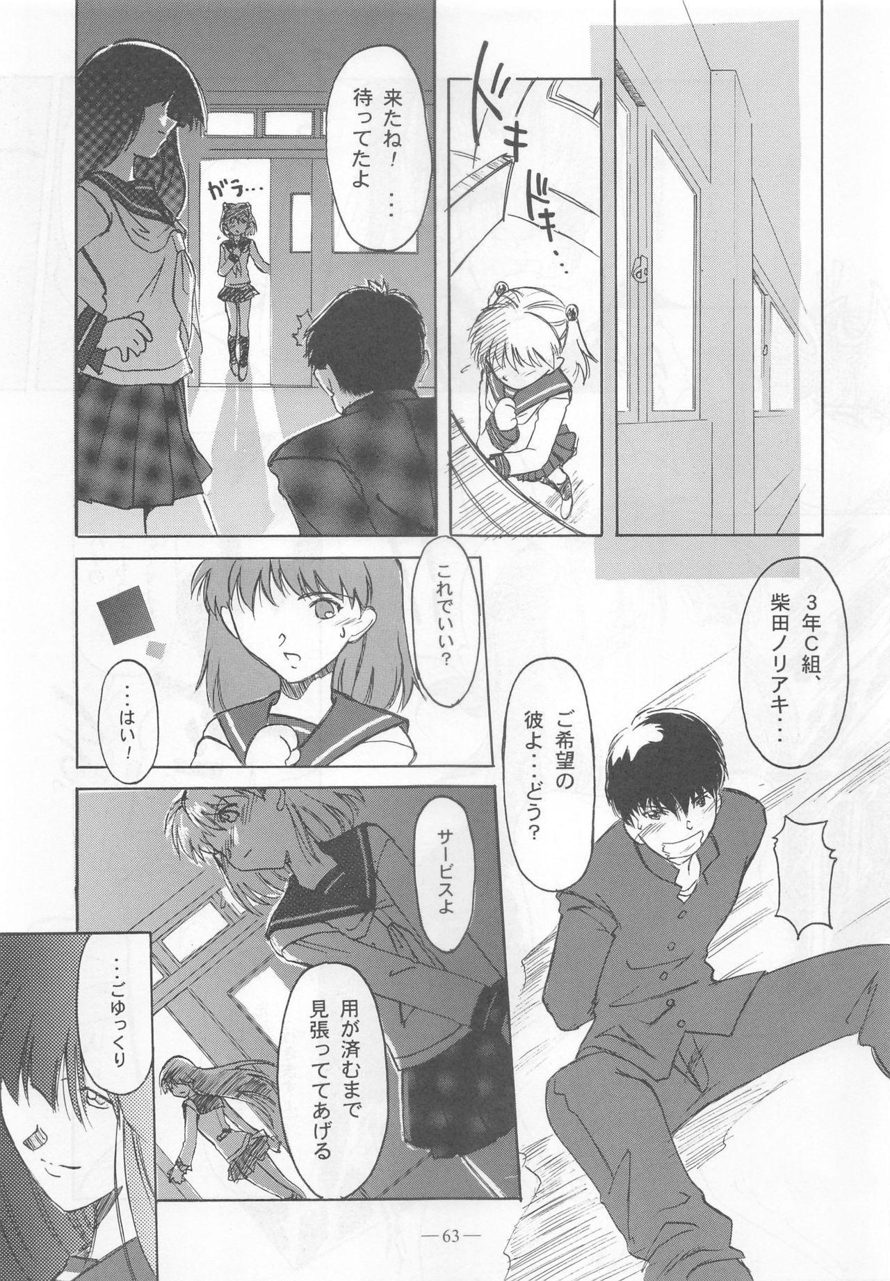 Otonano Do-wa Vol. 9 61