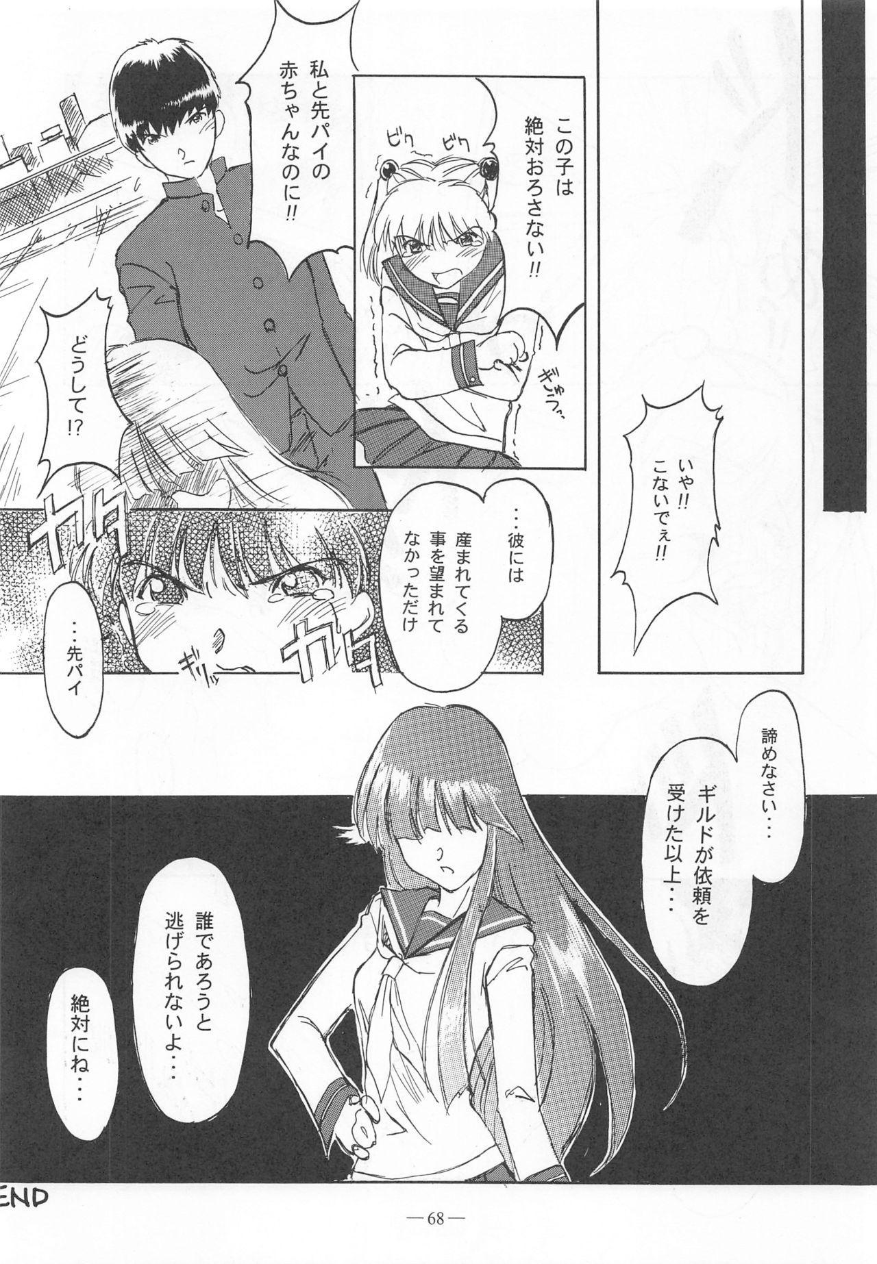Otonano Do-wa Vol. 9 66