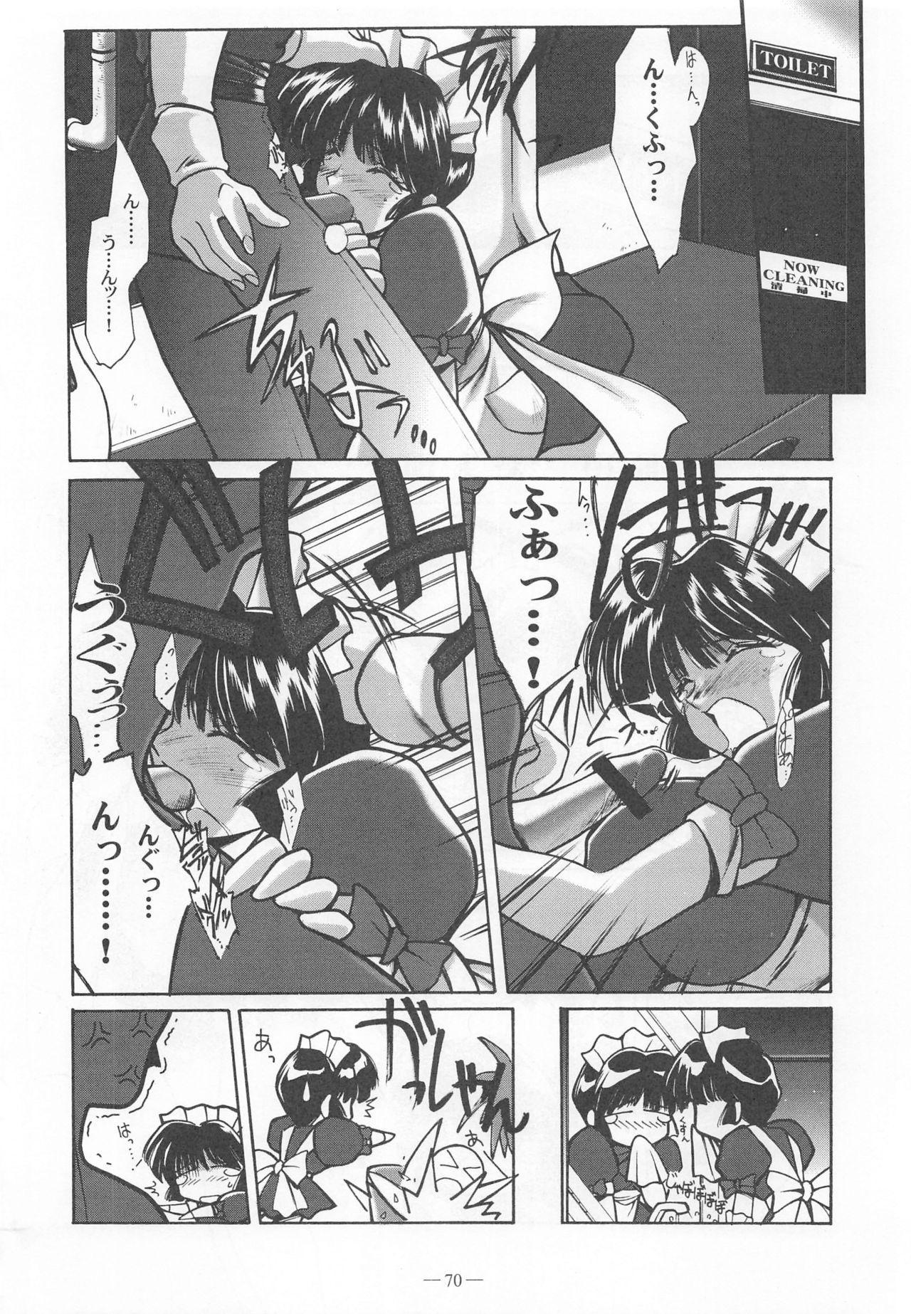 Otonano Do-wa Vol. 9 68